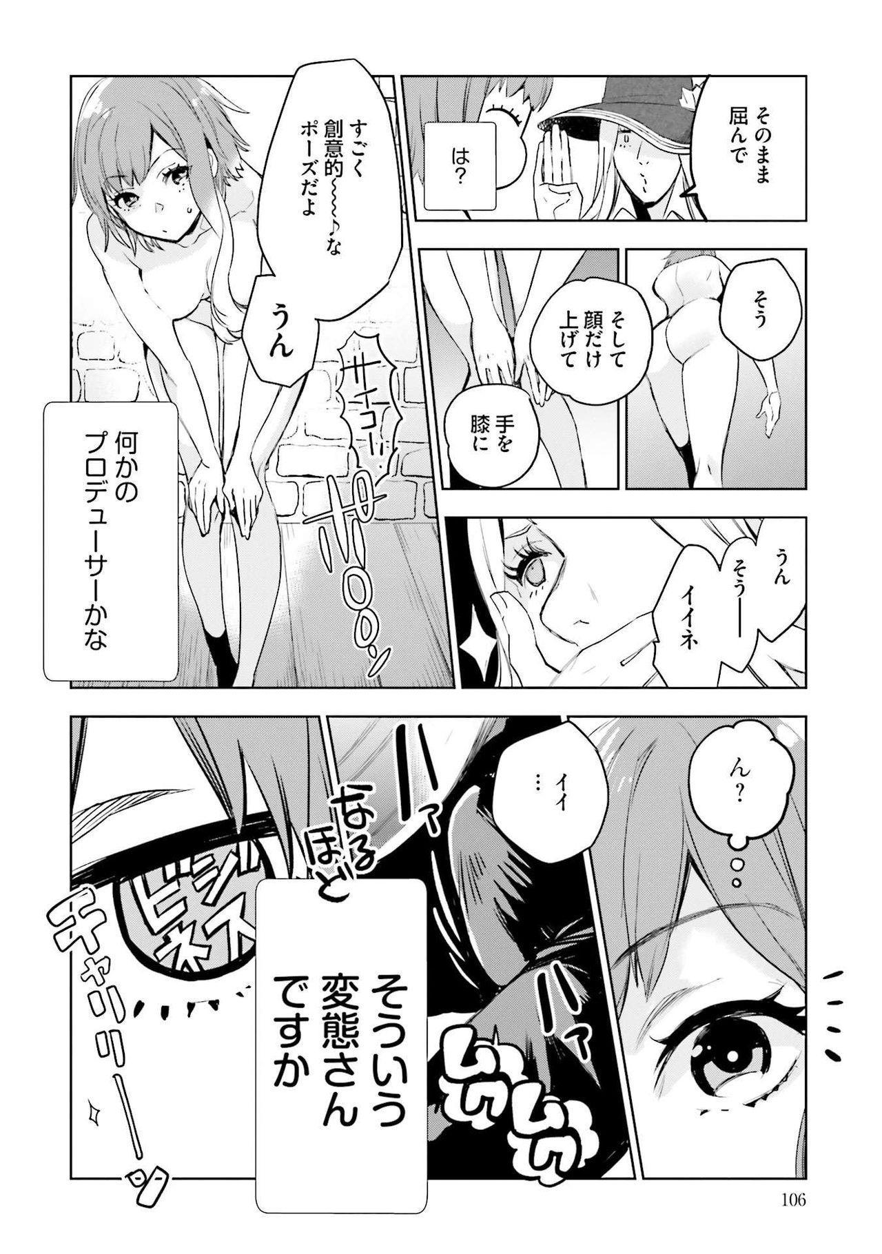 JK Haru wa Isekai de Shoufu ni Natta 1-14 107