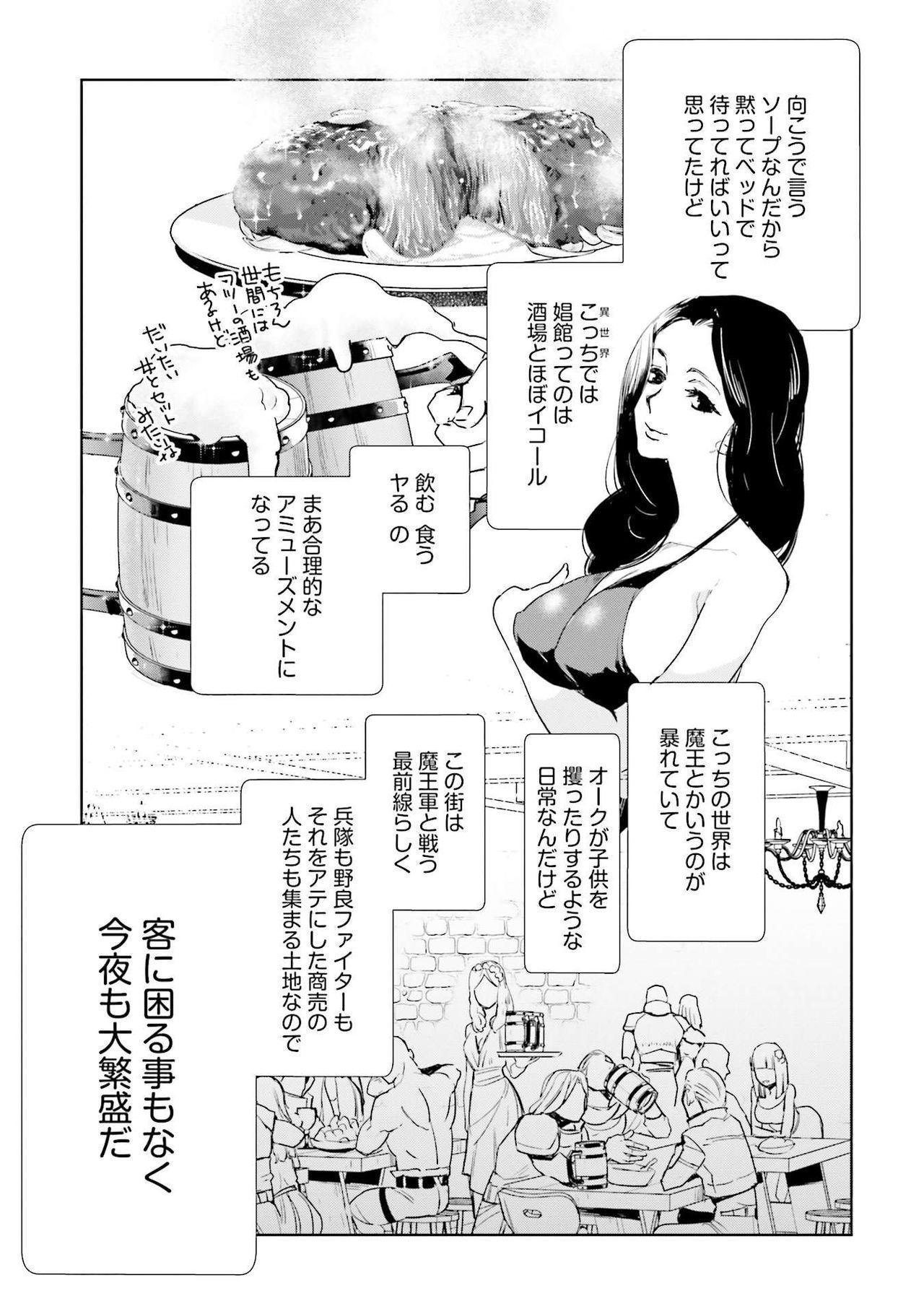 JK Haru wa Isekai de Shoufu ni Natta 1-14 10