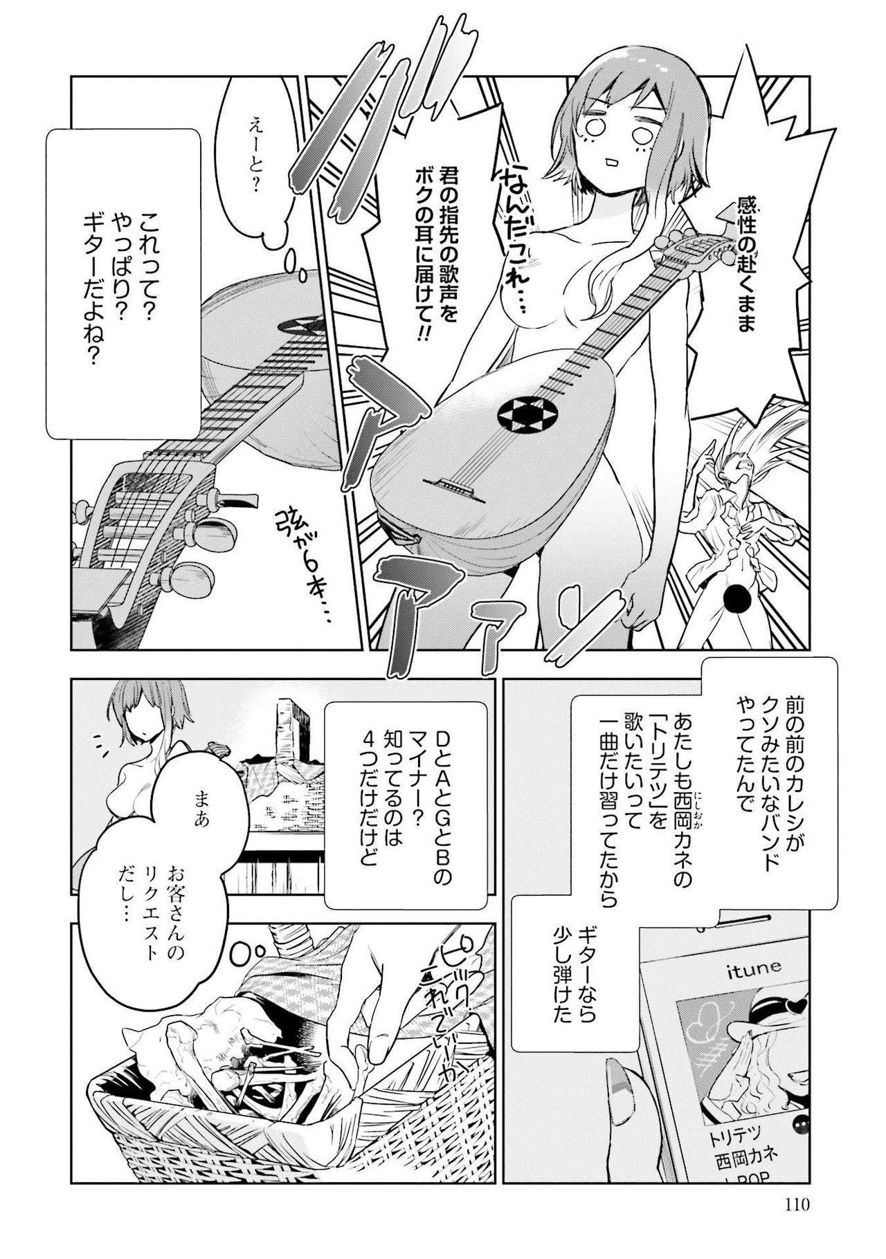 JK Haru wa Isekai de Shoufu ni Natta 1-14 111