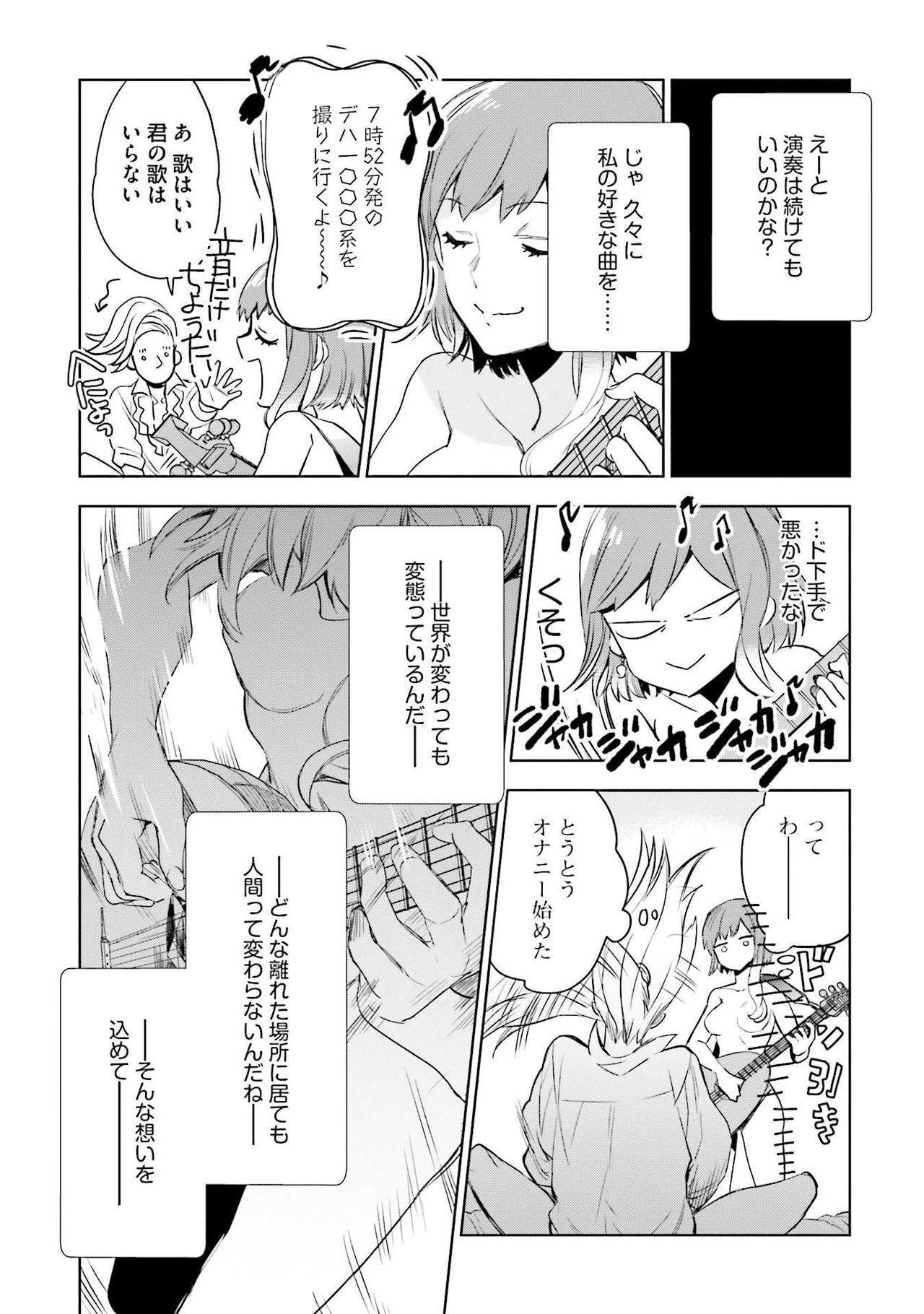 JK Haru wa Isekai de Shoufu ni Natta 1-14 114