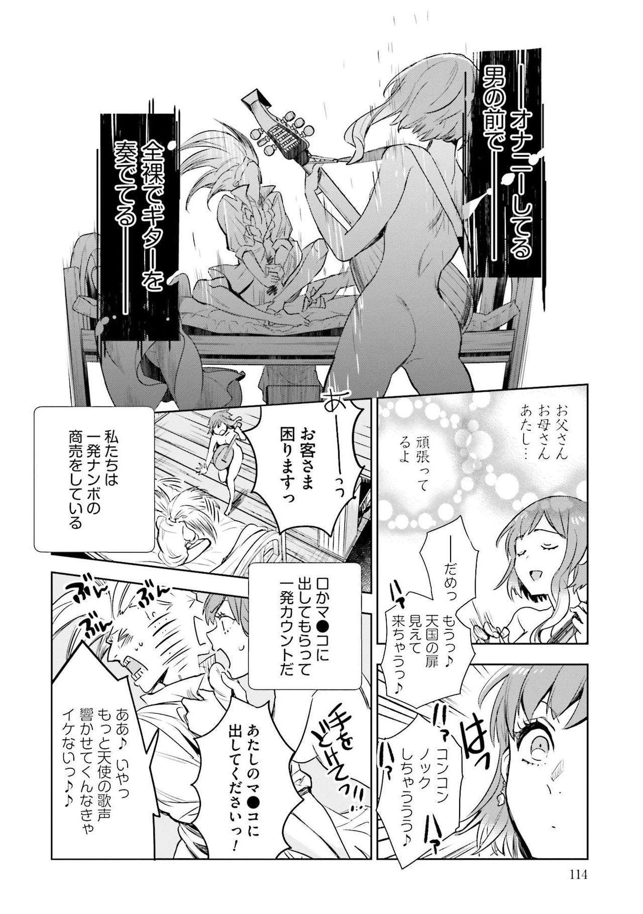 JK Haru wa Isekai de Shoufu ni Natta 1-14 115