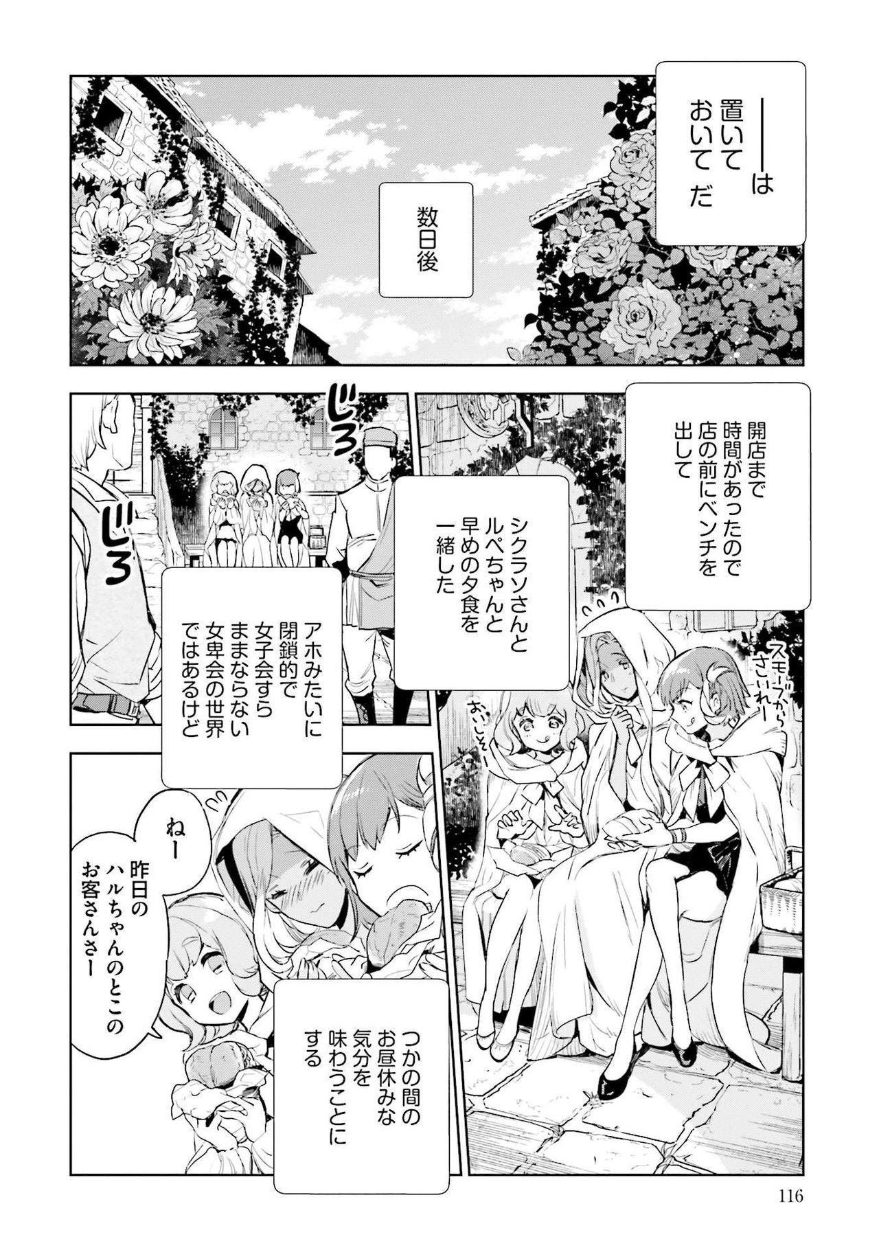JK Haru wa Isekai de Shoufu ni Natta 1-14 117