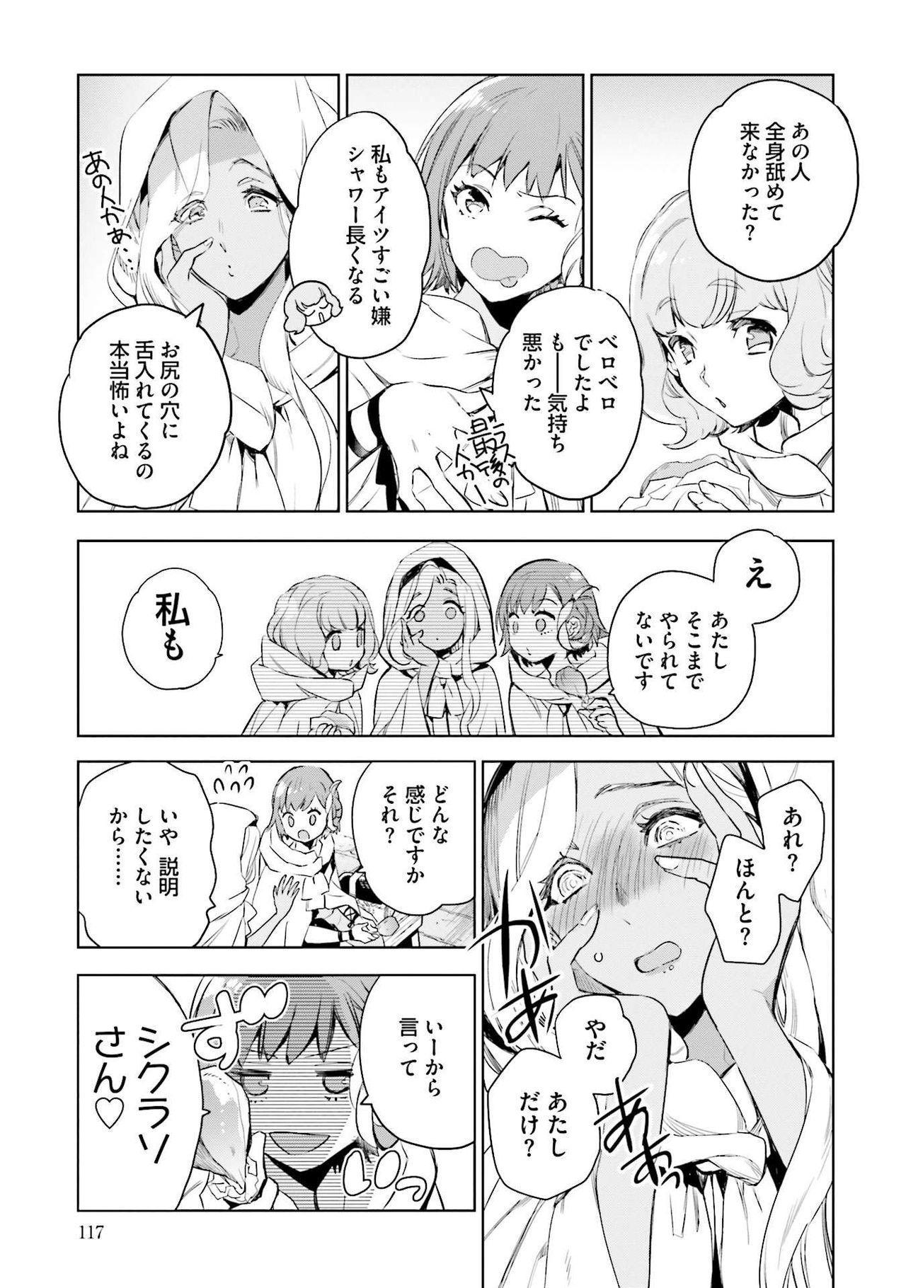 JK Haru wa Isekai de Shoufu ni Natta 1-14 118