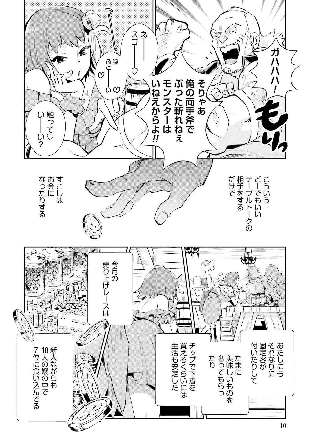 JK Haru wa Isekai de Shoufu ni Natta 1-14 11