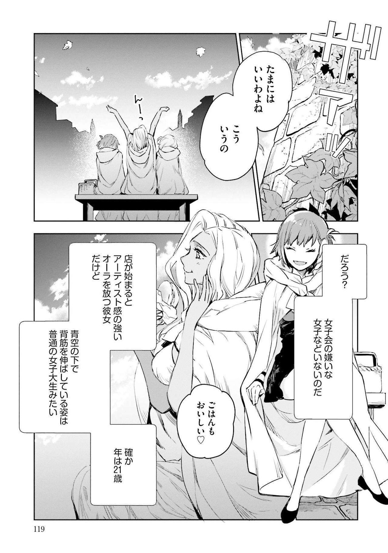 JK Haru wa Isekai de Shoufu ni Natta 1-14 120
