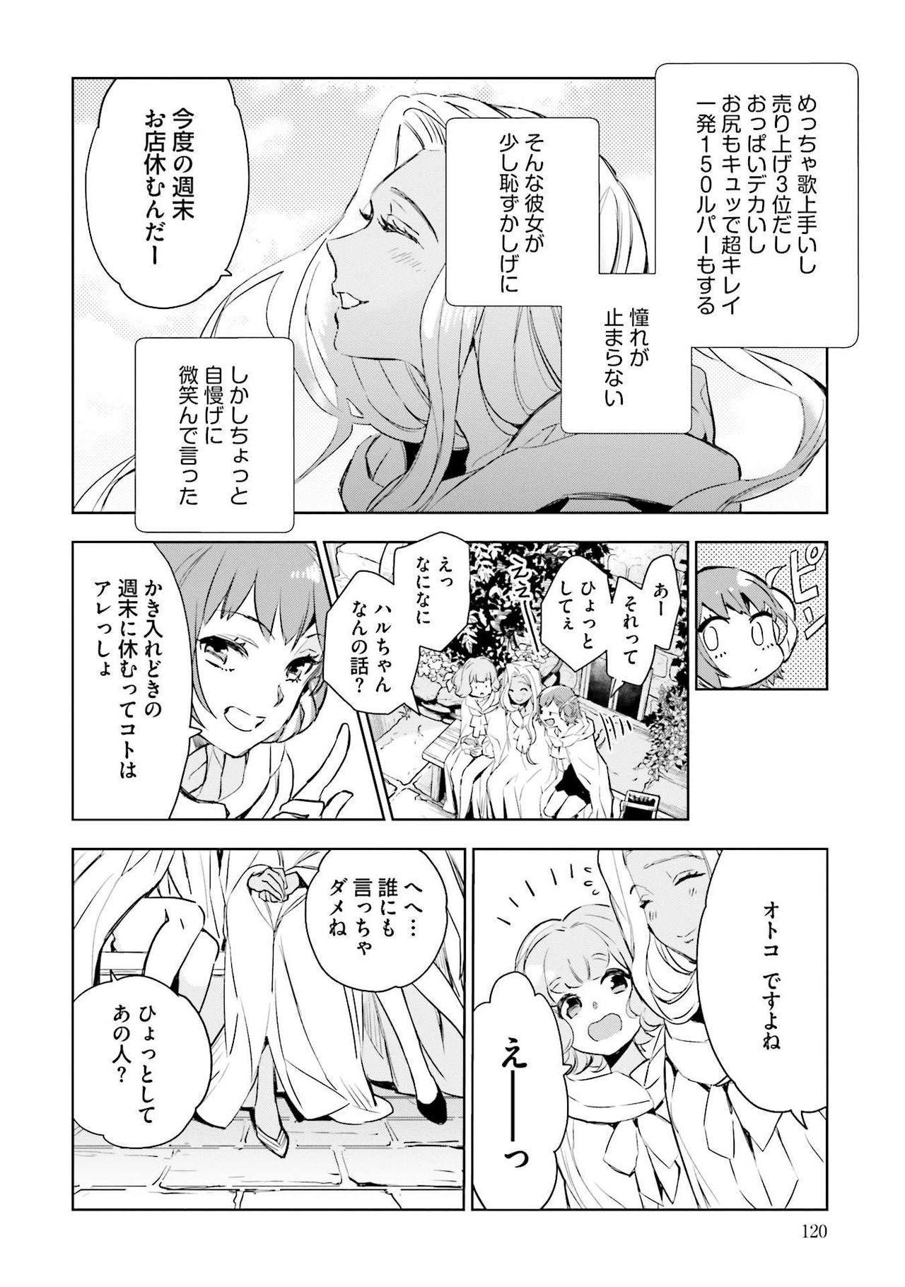 JK Haru wa Isekai de Shoufu ni Natta 1-14 121