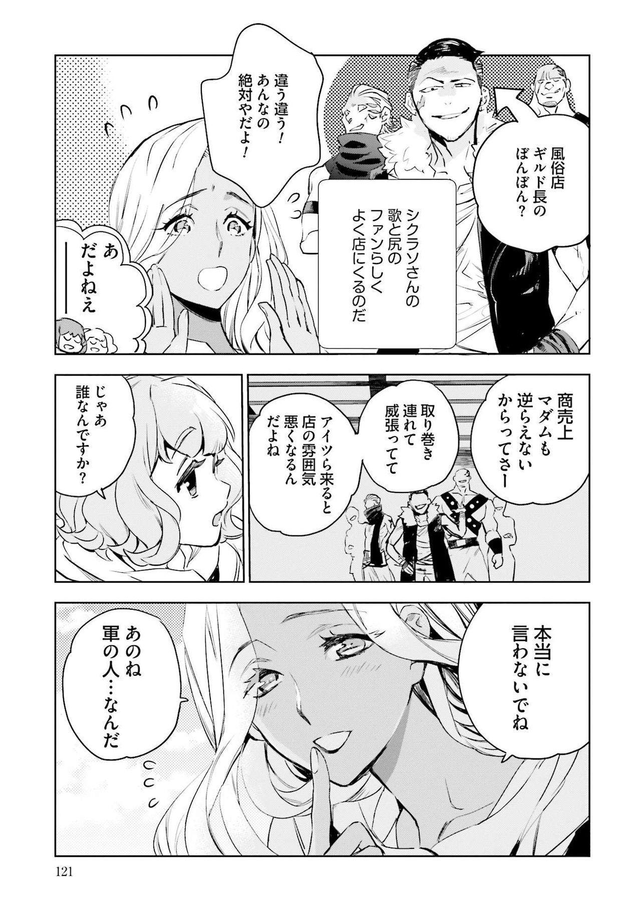 JK Haru wa Isekai de Shoufu ni Natta 1-14 122