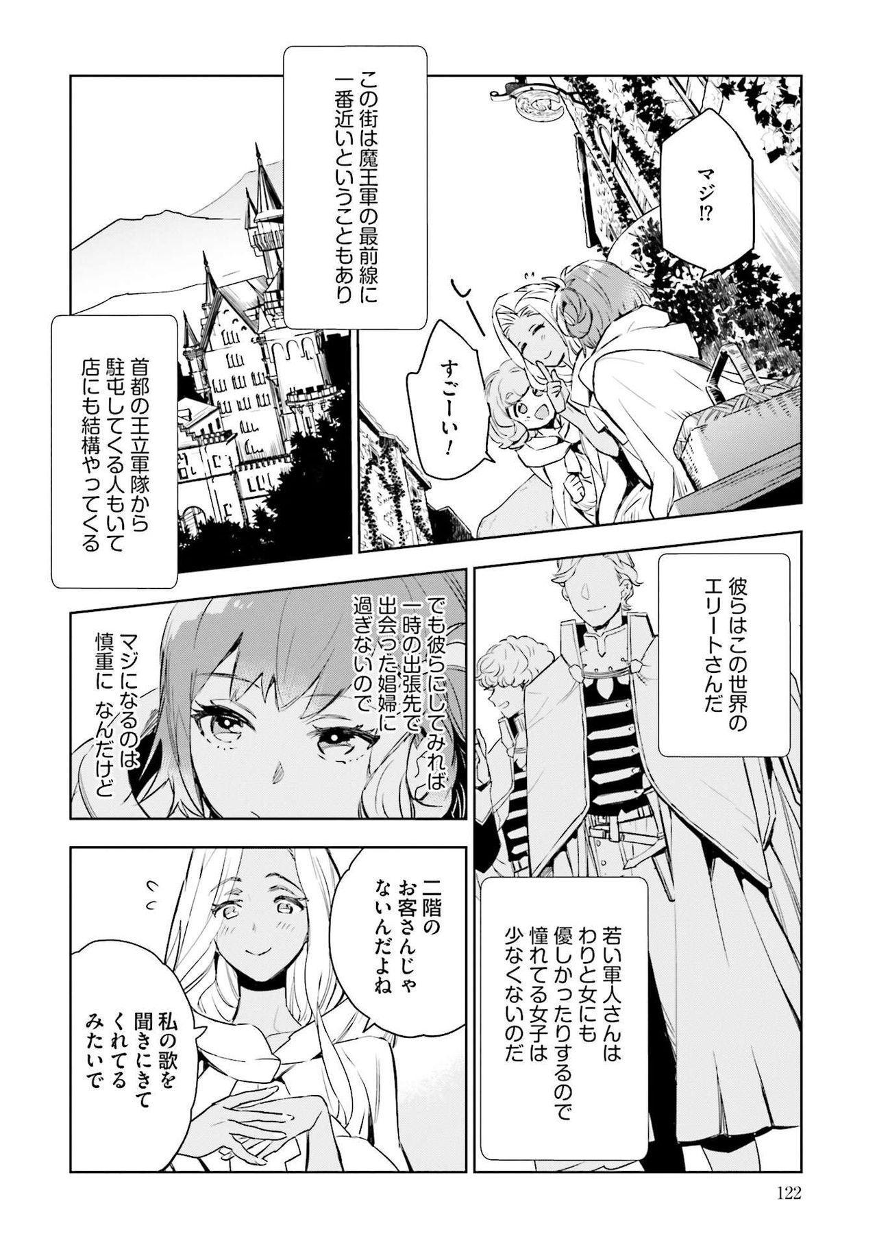 JK Haru wa Isekai de Shoufu ni Natta 1-14 123