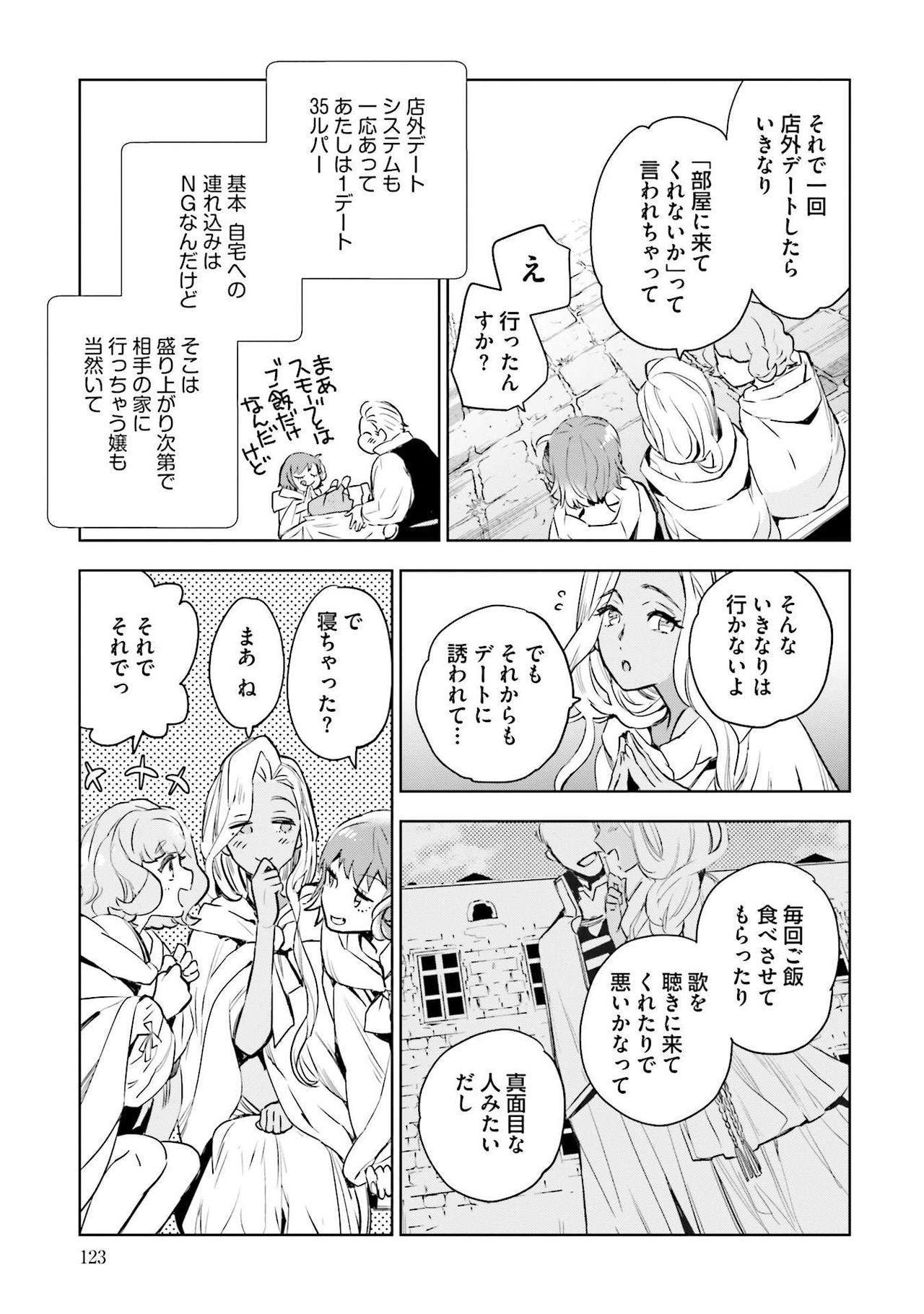 JK Haru wa Isekai de Shoufu ni Natta 1-14 124