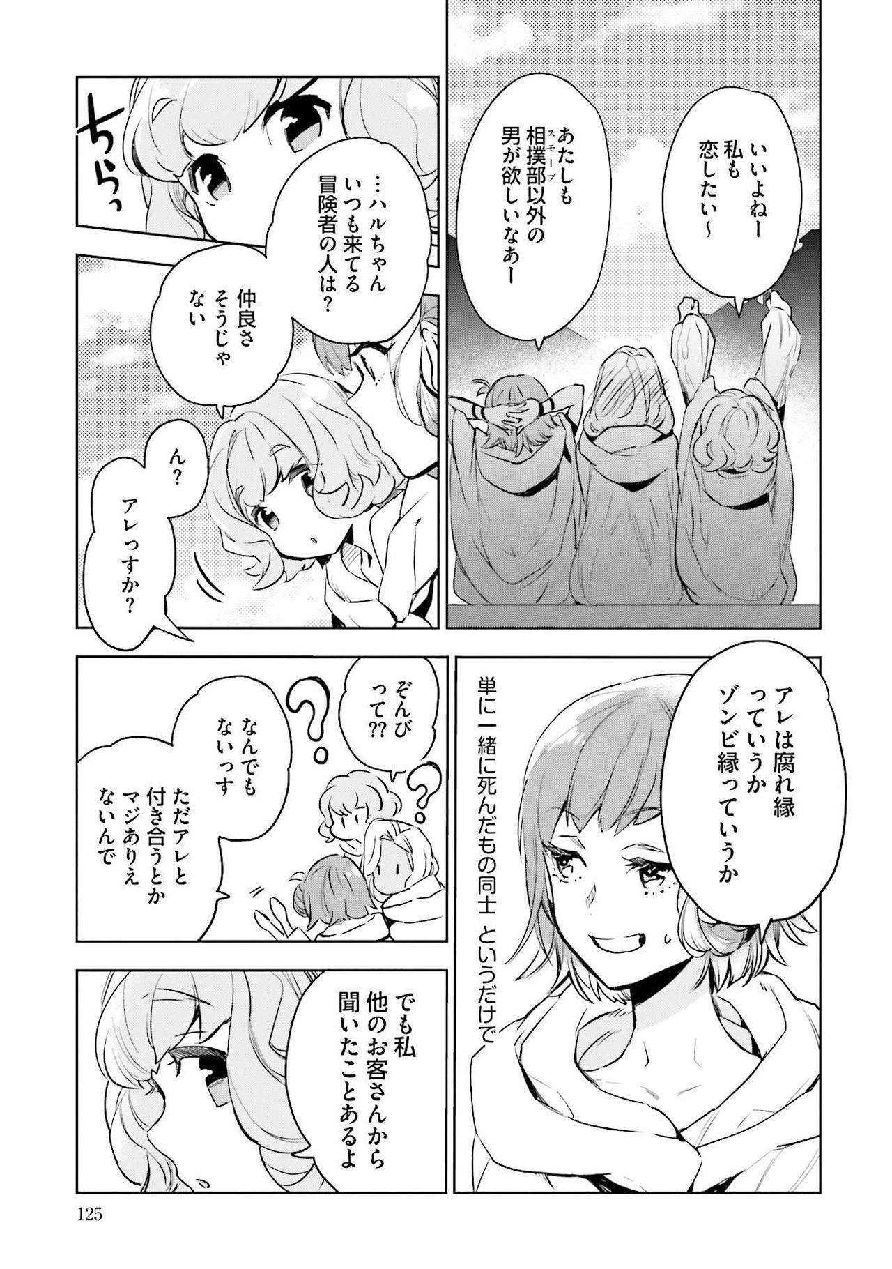 JK Haru wa Isekai de Shoufu ni Natta 1-14 126