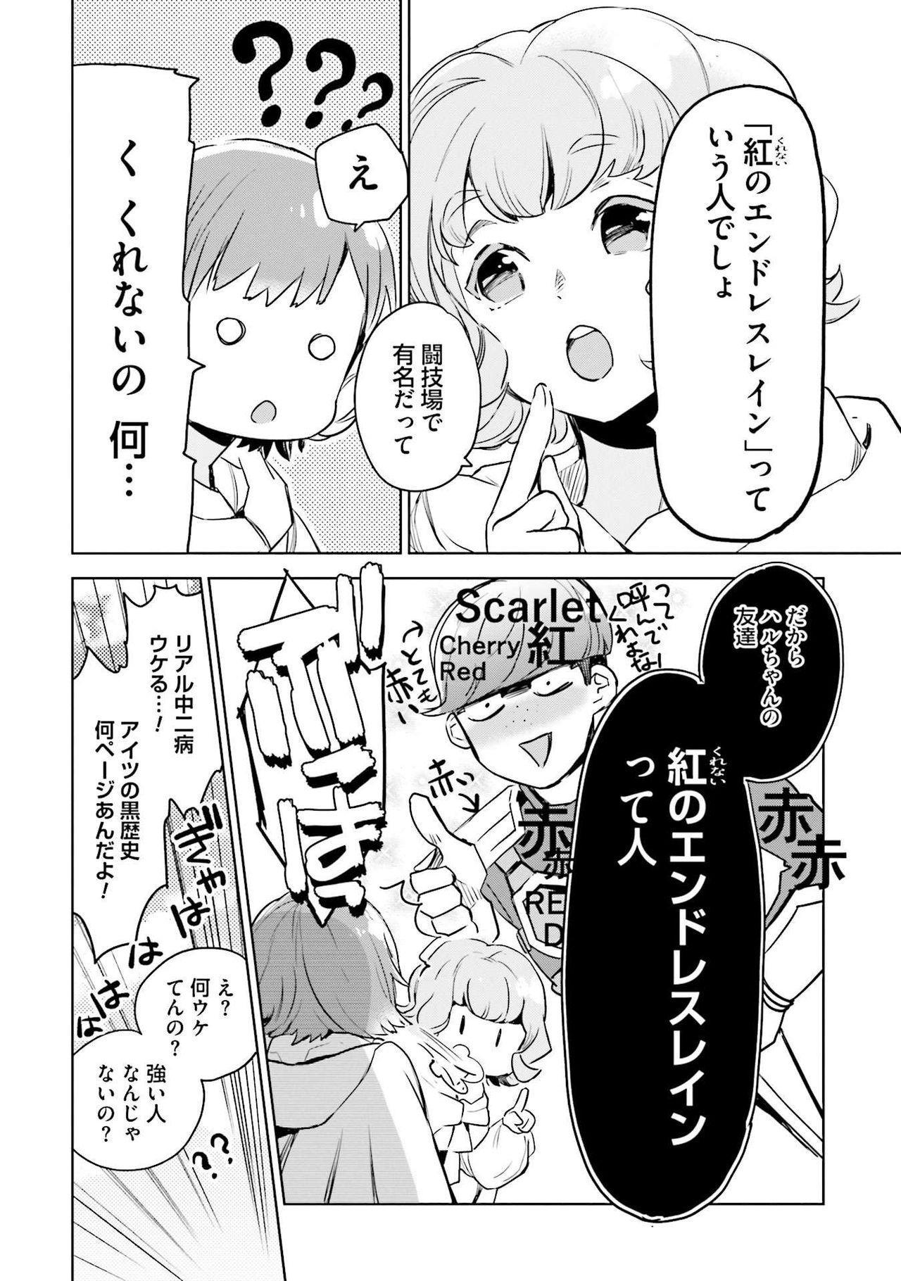 JK Haru wa Isekai de Shoufu ni Natta 1-14 127