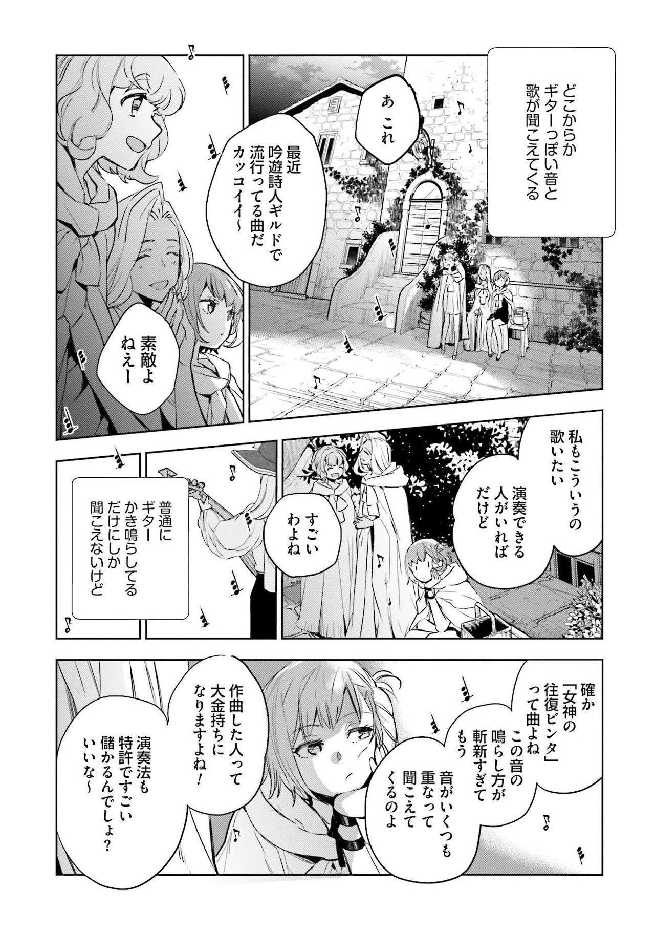 JK Haru wa Isekai de Shoufu ni Natta 1-14 130