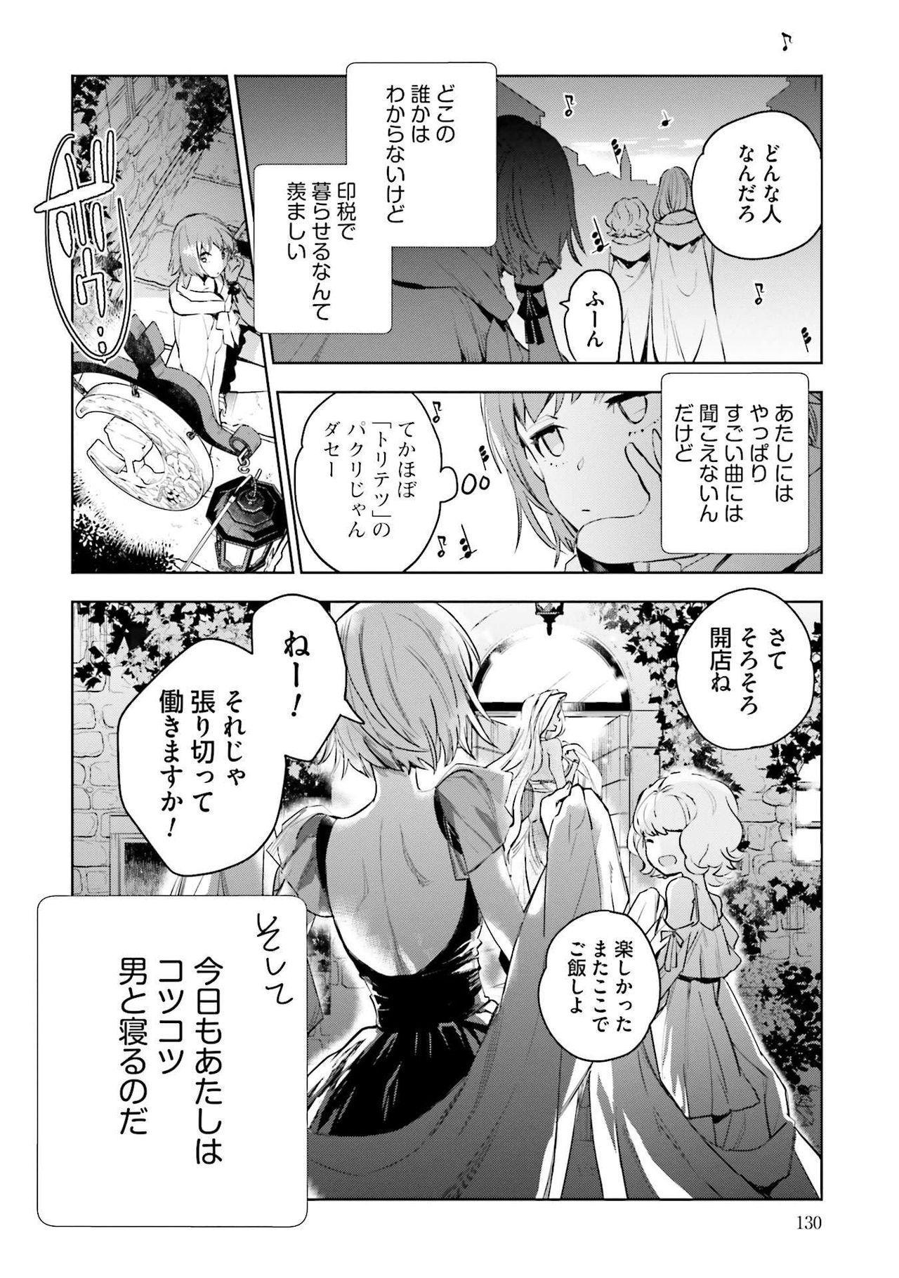 JK Haru wa Isekai de Shoufu ni Natta 1-14 131