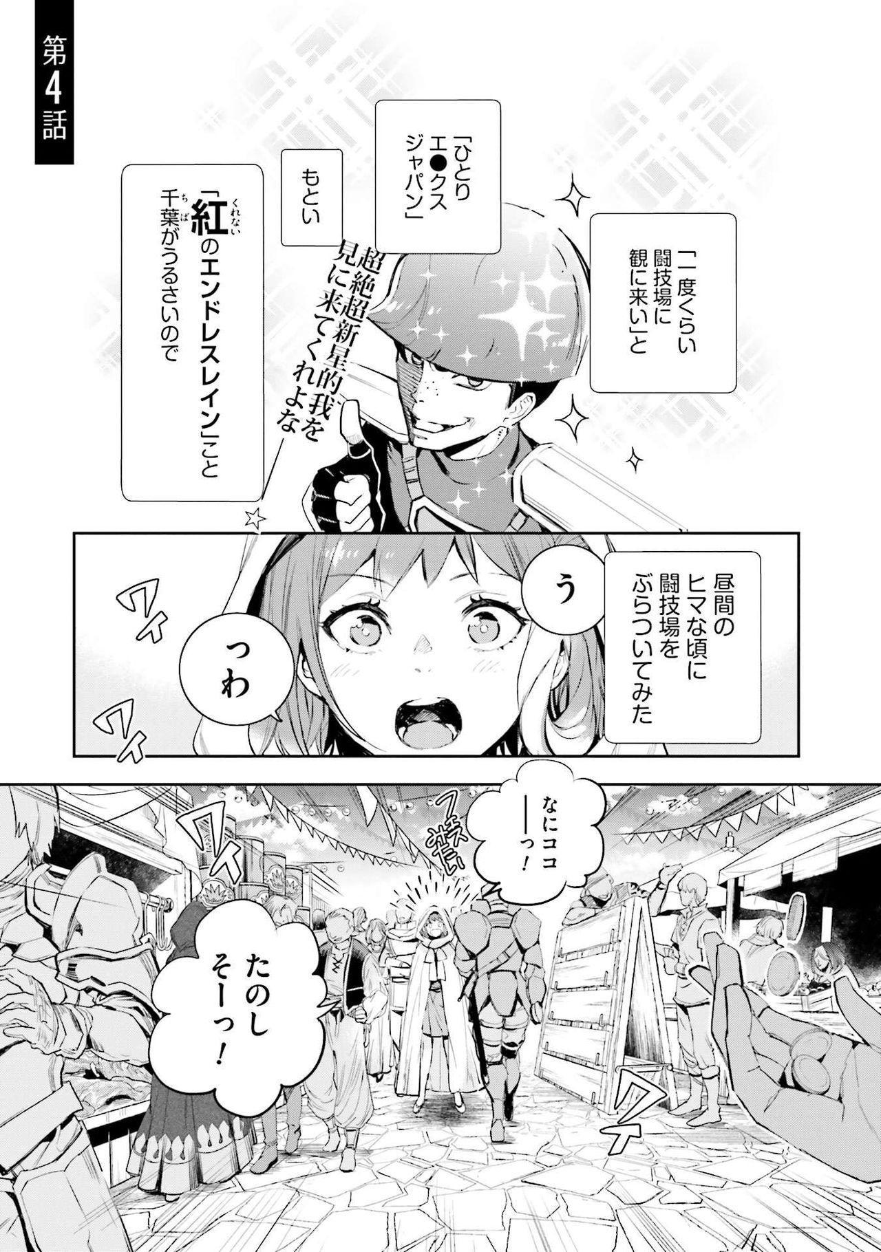 JK Haru wa Isekai de Shoufu ni Natta 1-14 132