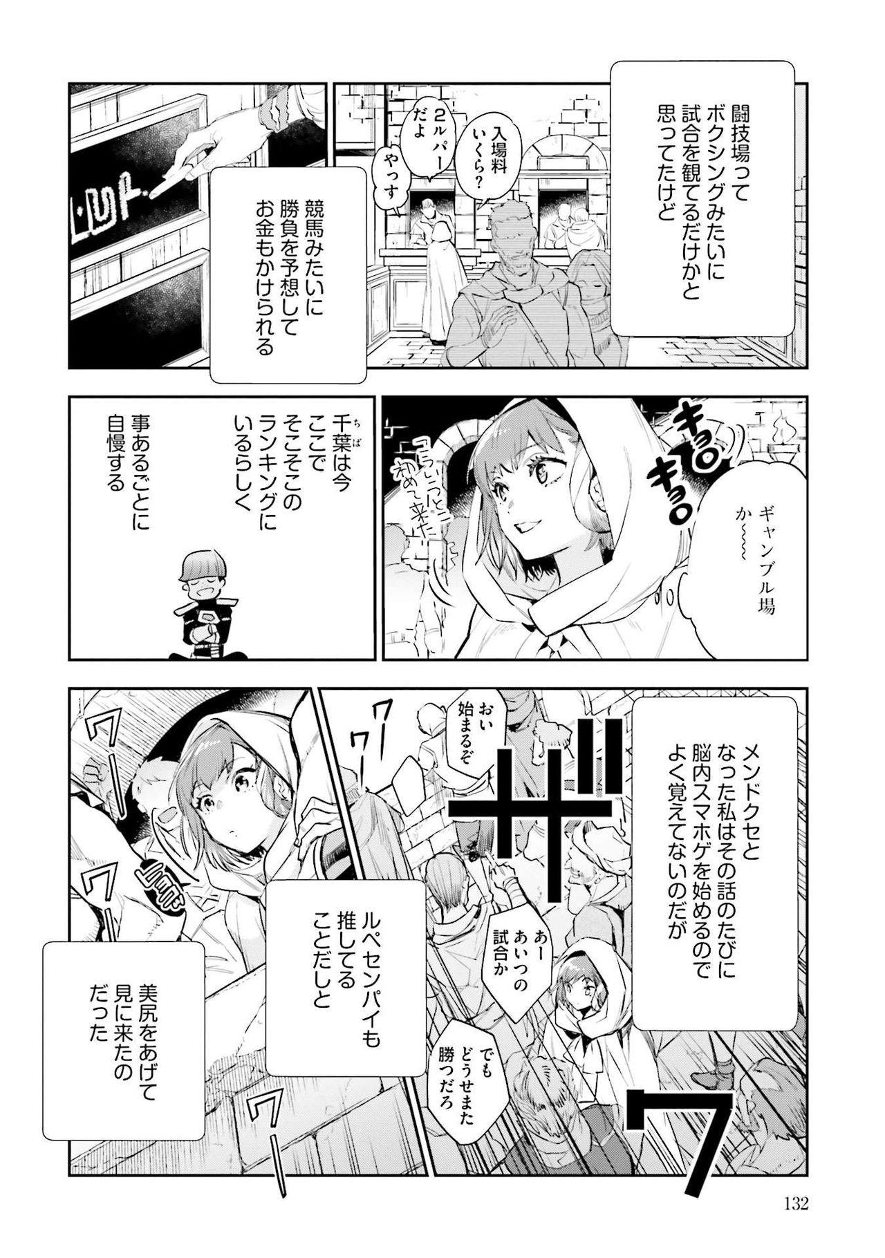 JK Haru wa Isekai de Shoufu ni Natta 1-14 133