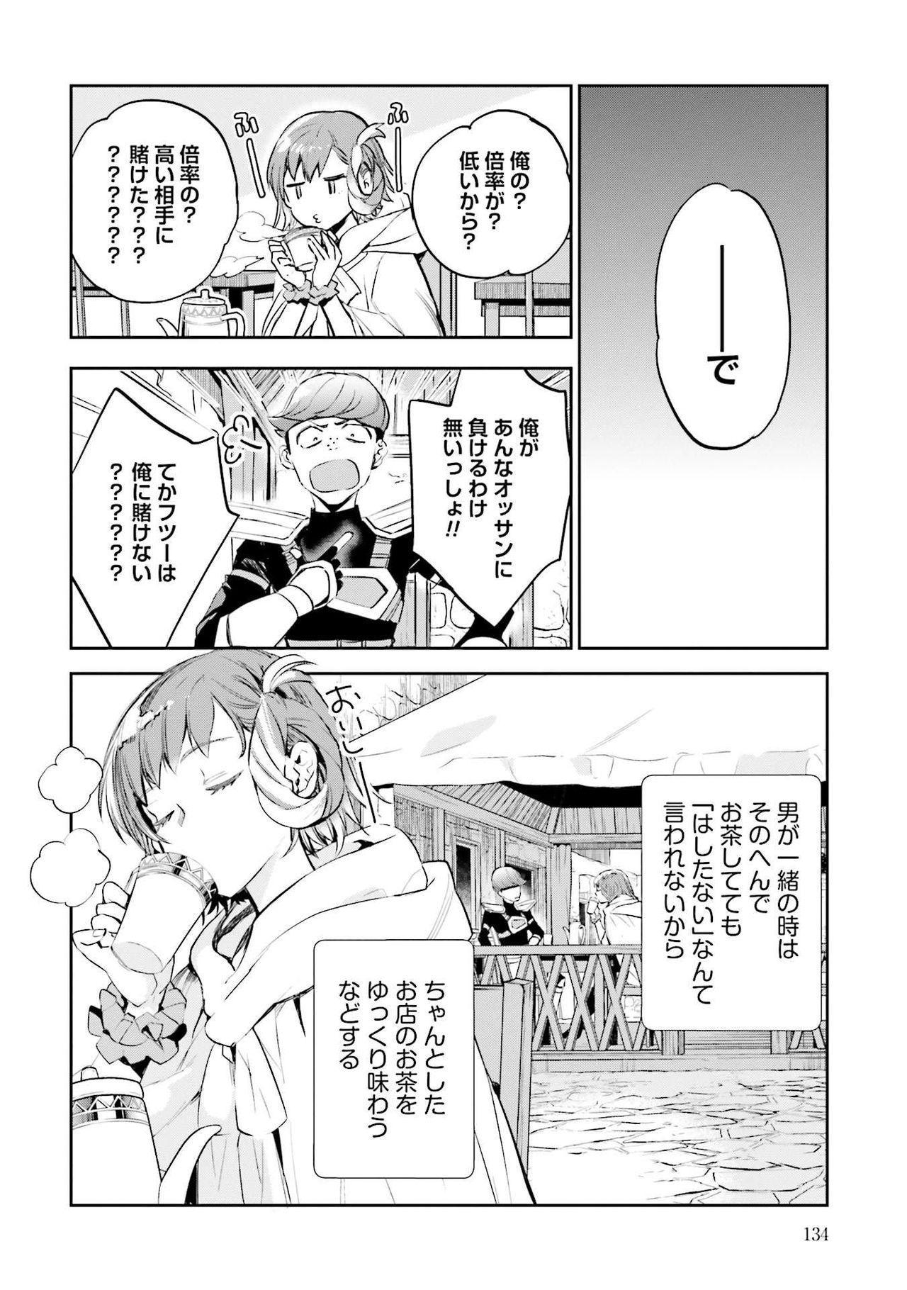 JK Haru wa Isekai de Shoufu ni Natta 1-14 135