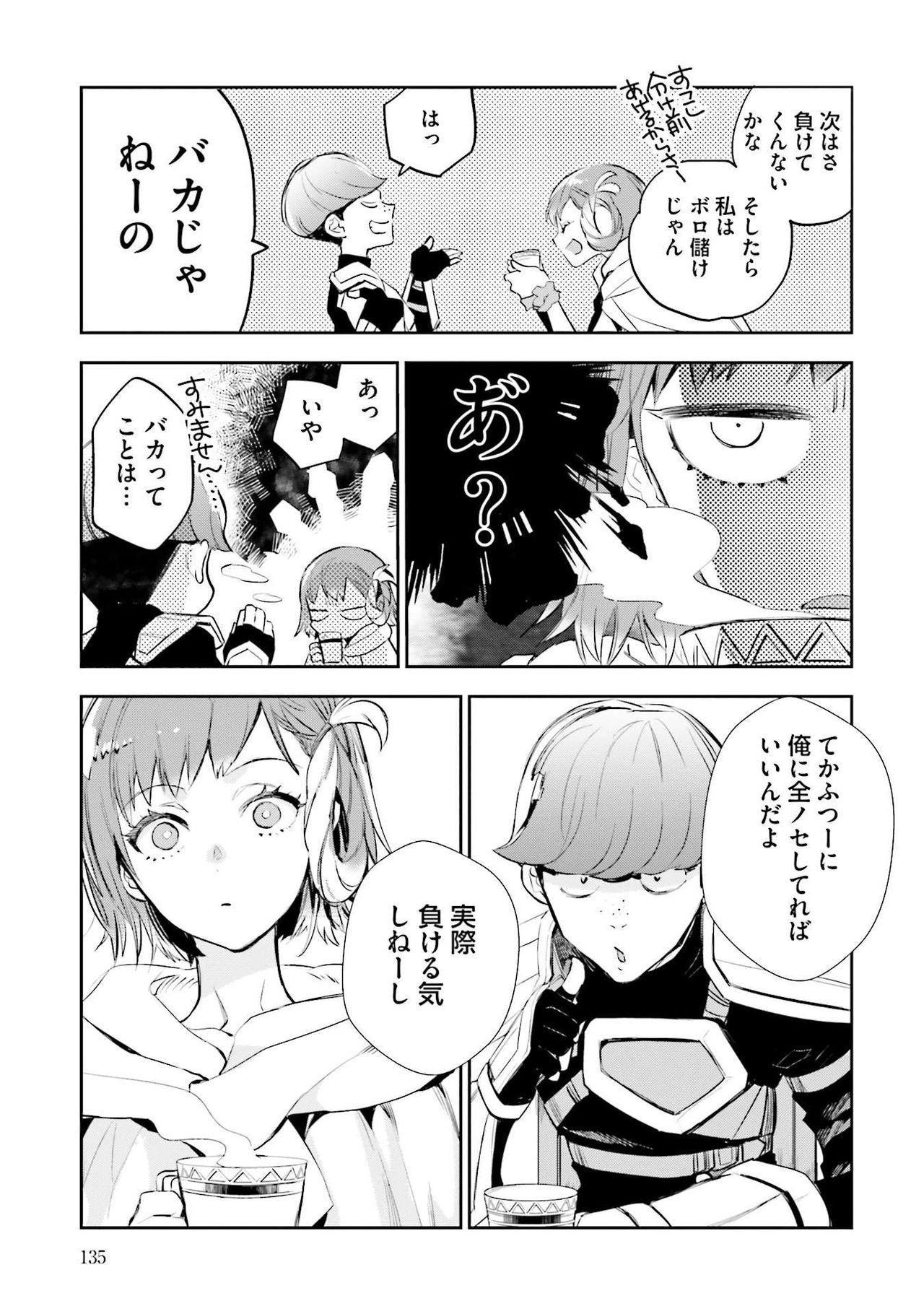 JK Haru wa Isekai de Shoufu ni Natta 1-14 136