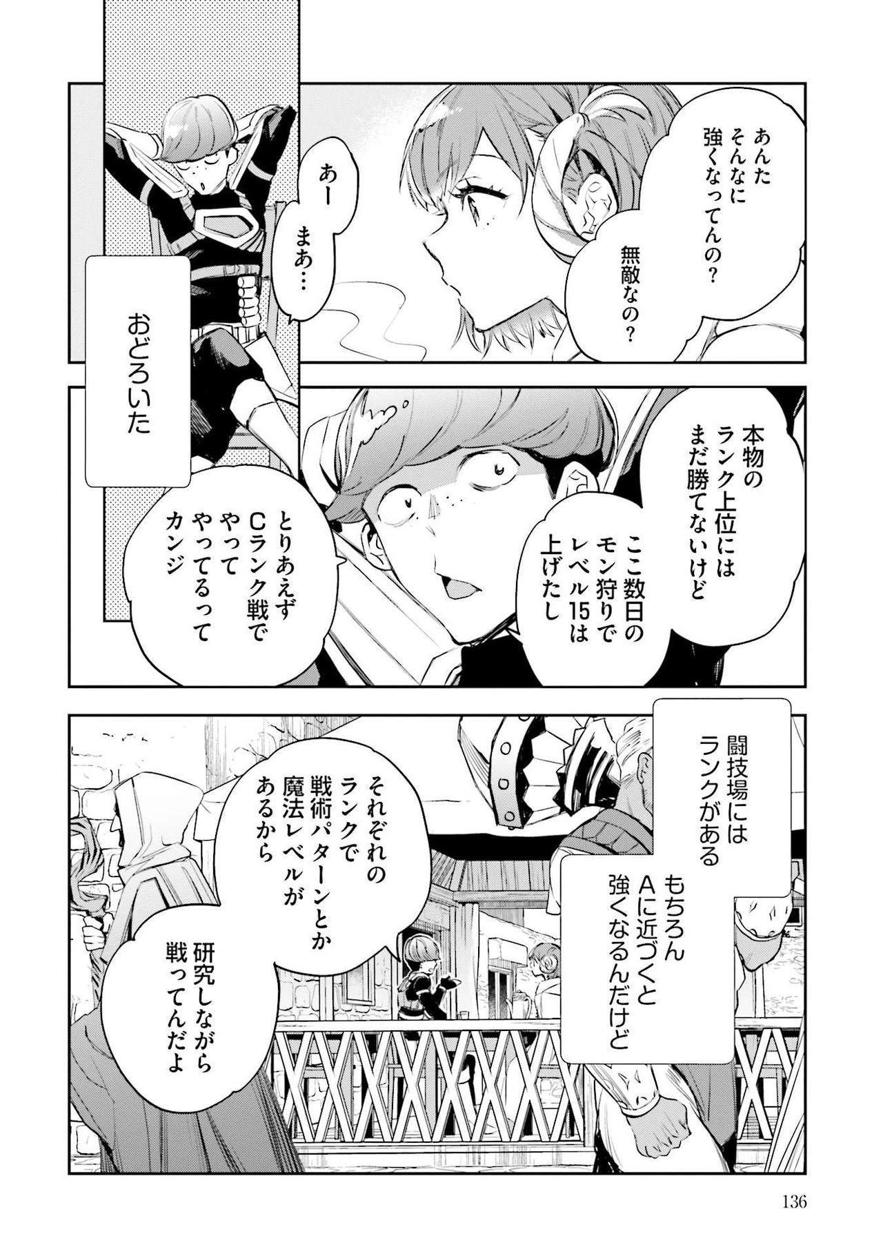 JK Haru wa Isekai de Shoufu ni Natta 1-14 137