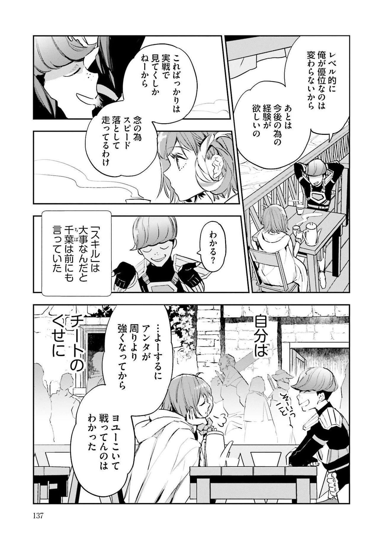 JK Haru wa Isekai de Shoufu ni Natta 1-14 138