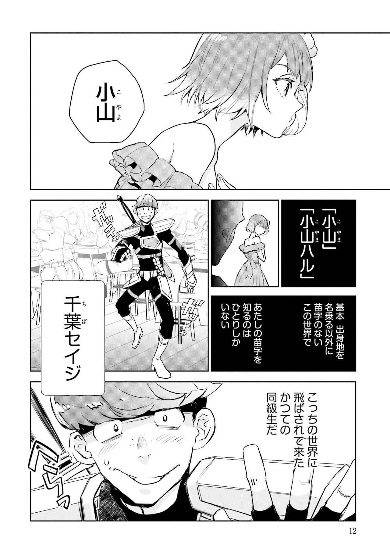 JK Haru wa Isekai de Shoufu ni Natta 1-14 13