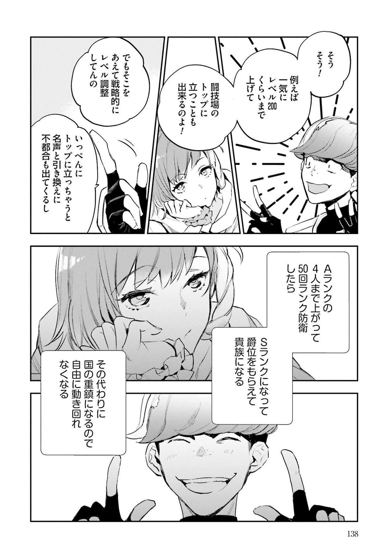 JK Haru wa Isekai de Shoufu ni Natta 1-14 139