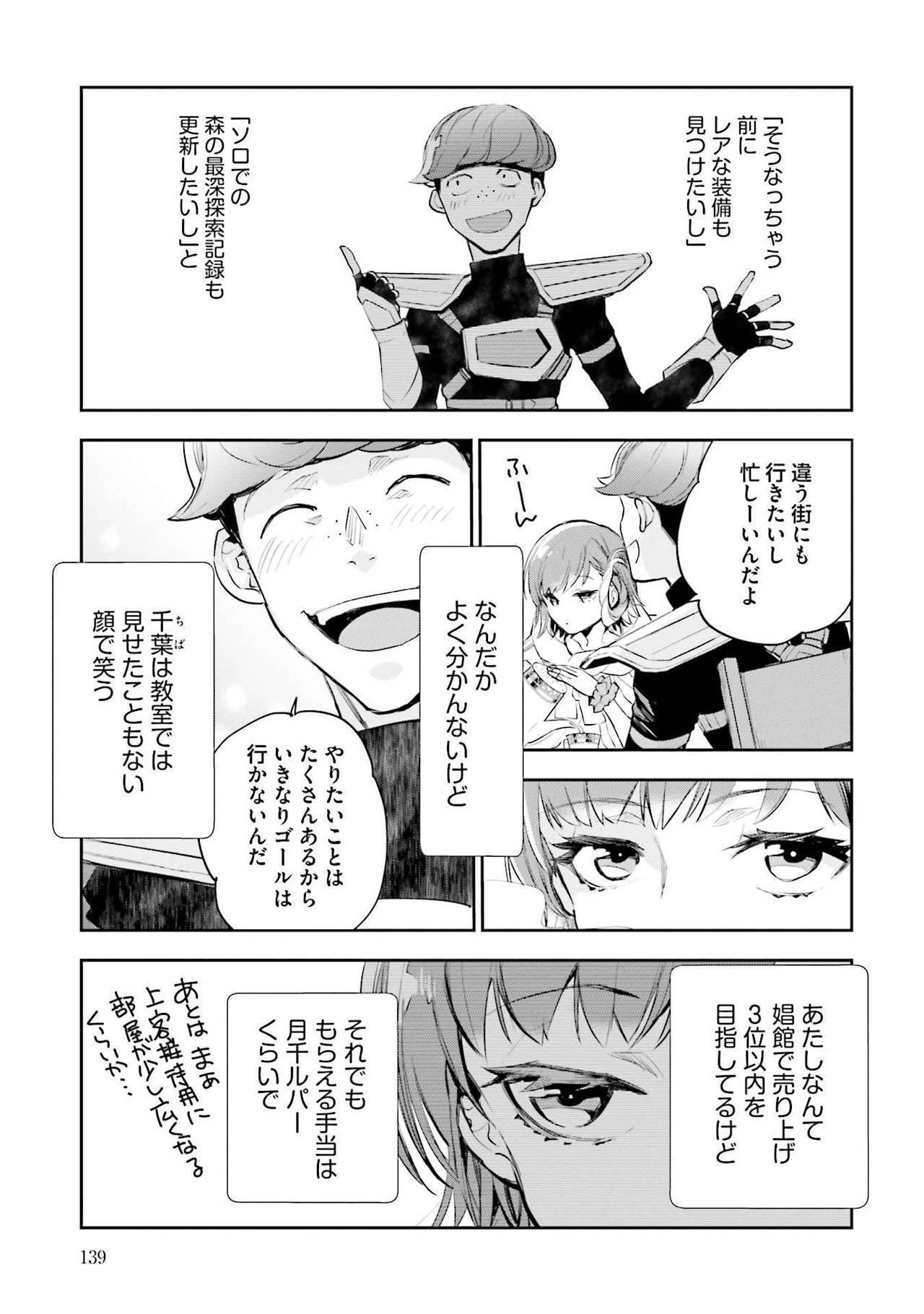 JK Haru wa Isekai de Shoufu ni Natta 1-14 140
