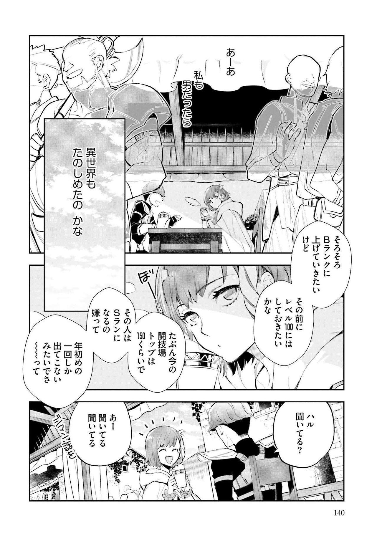 JK Haru wa Isekai de Shoufu ni Natta 1-14 141