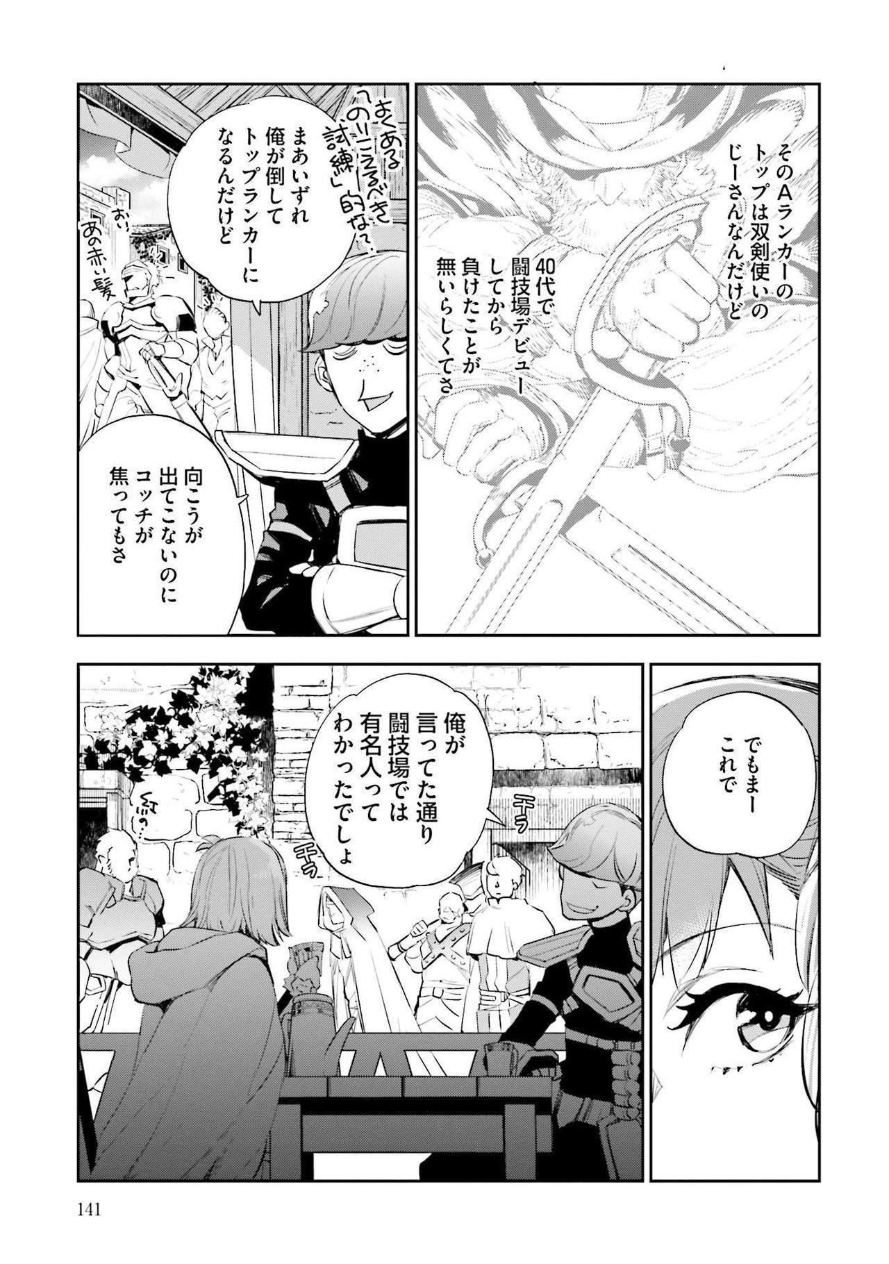 JK Haru wa Isekai de Shoufu ni Natta 1-14 142