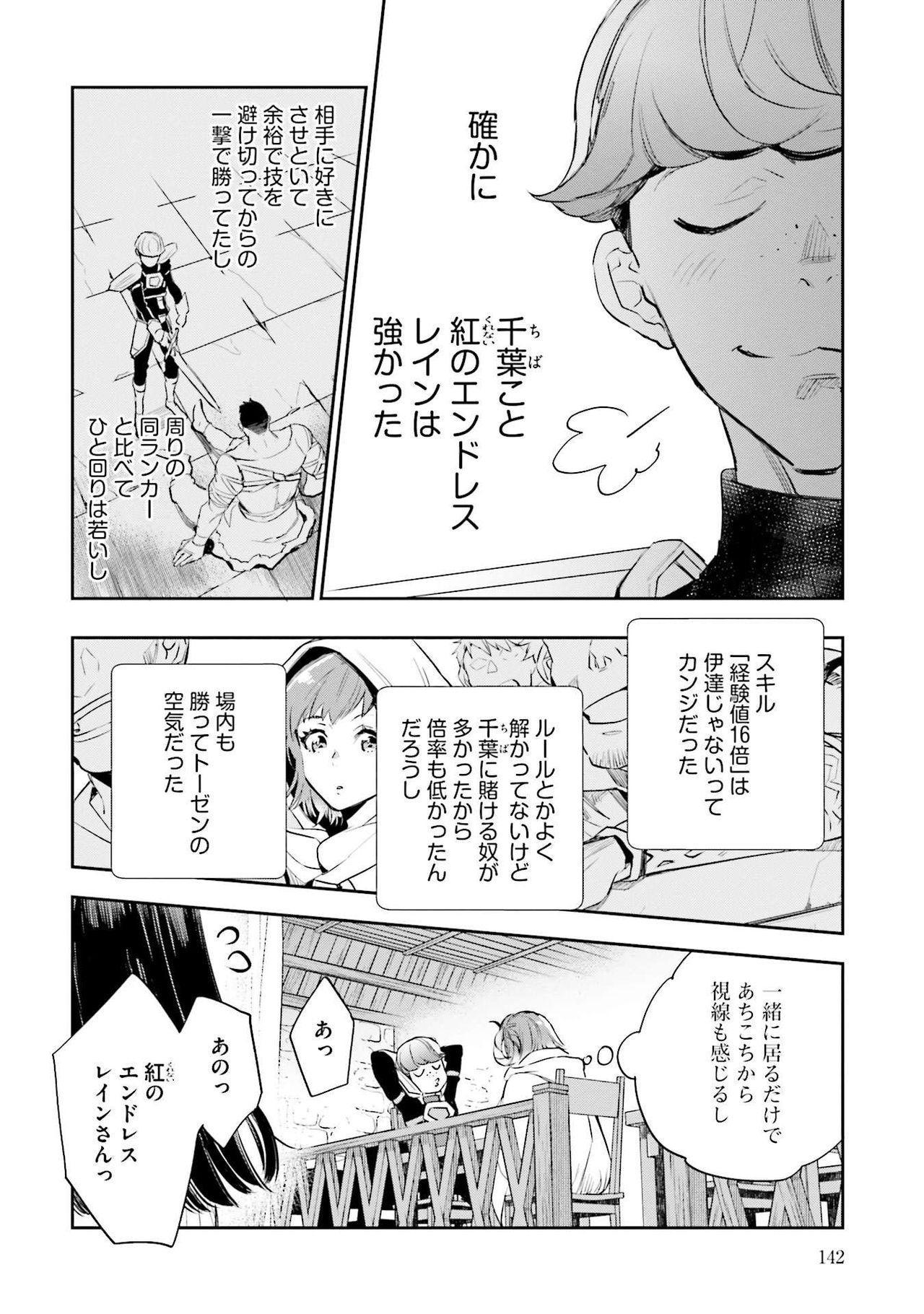 JK Haru wa Isekai de Shoufu ni Natta 1-14 143