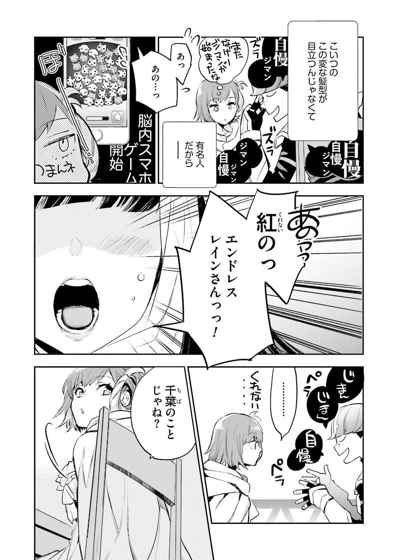 JK Haru wa Isekai de Shoufu ni Natta 1-14 144