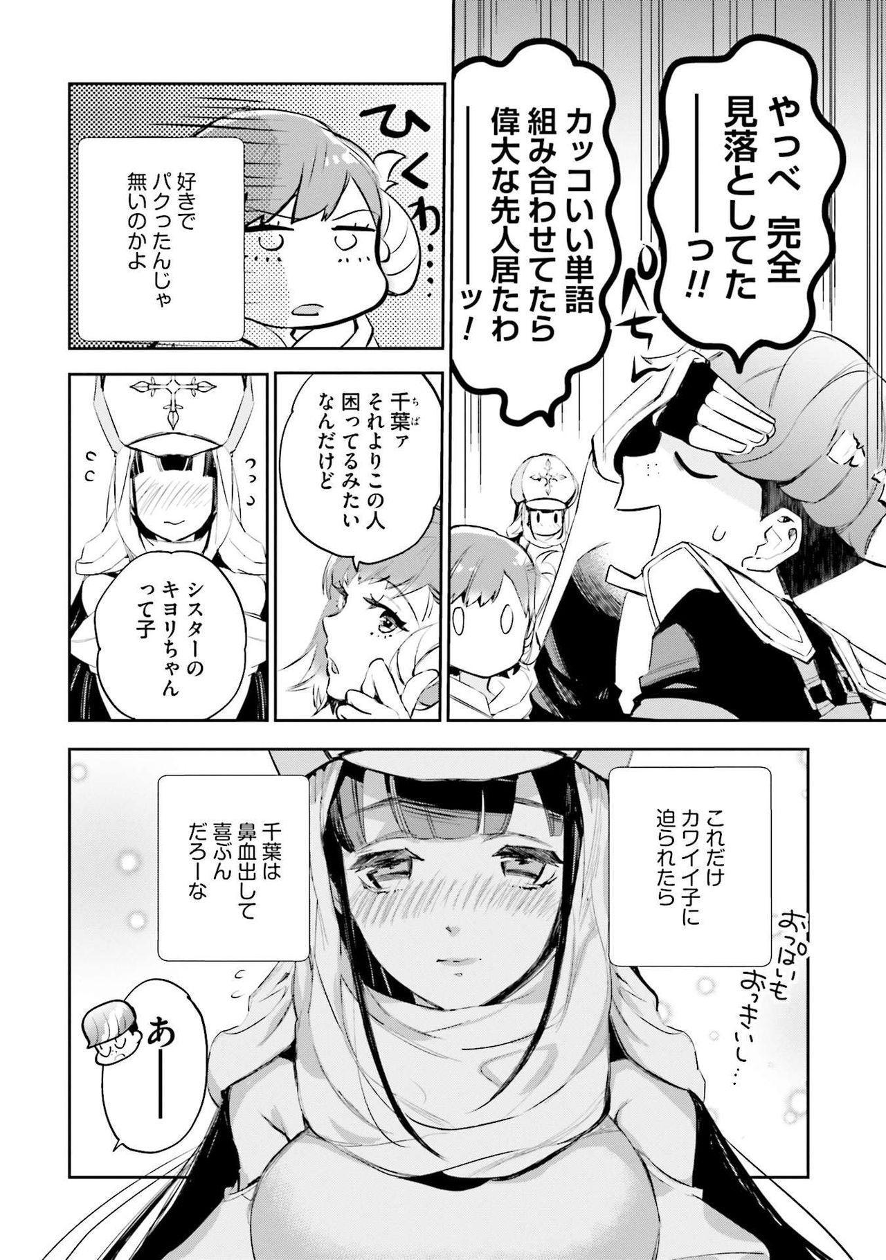 JK Haru wa Isekai de Shoufu ni Natta 1-14 147