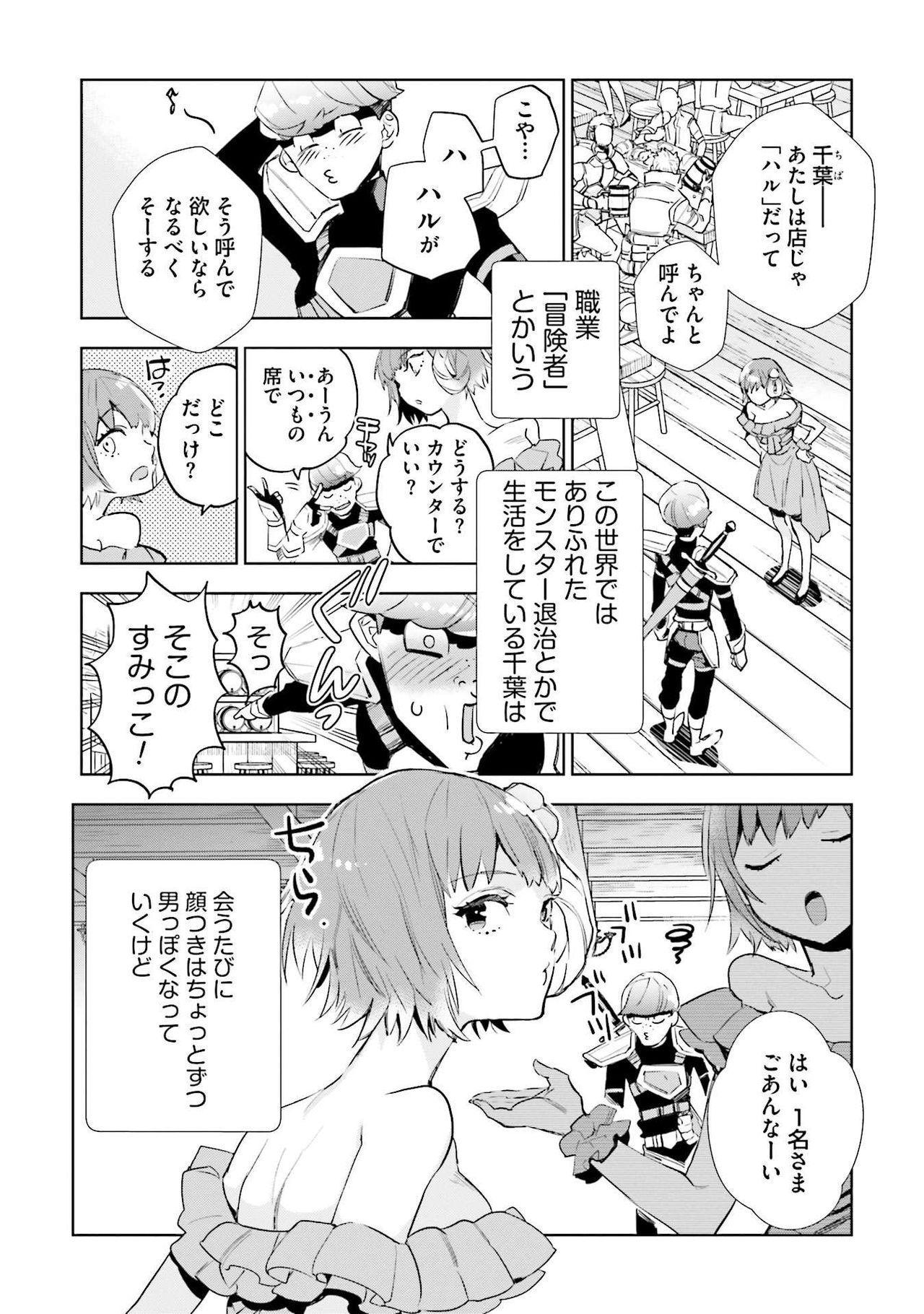 JK Haru wa Isekai de Shoufu ni Natta 1-14 14