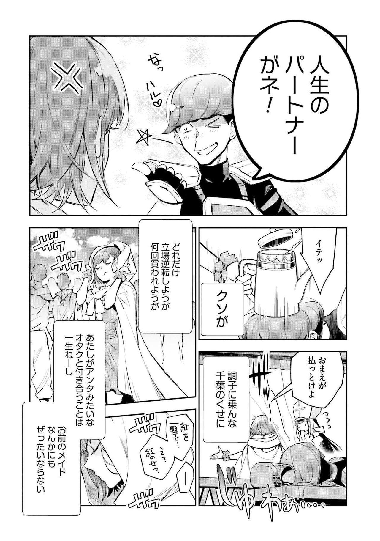 JK Haru wa Isekai de Shoufu ni Natta 1-14 149