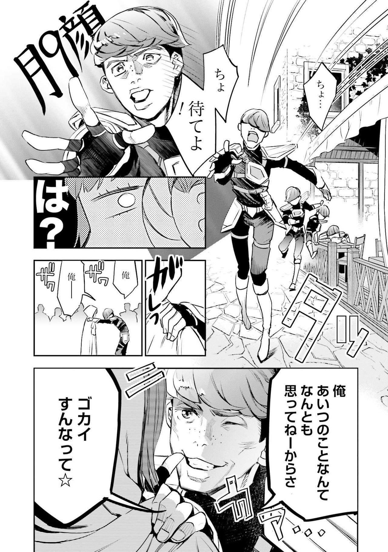 JK Haru wa Isekai de Shoufu ni Natta 1-14 150