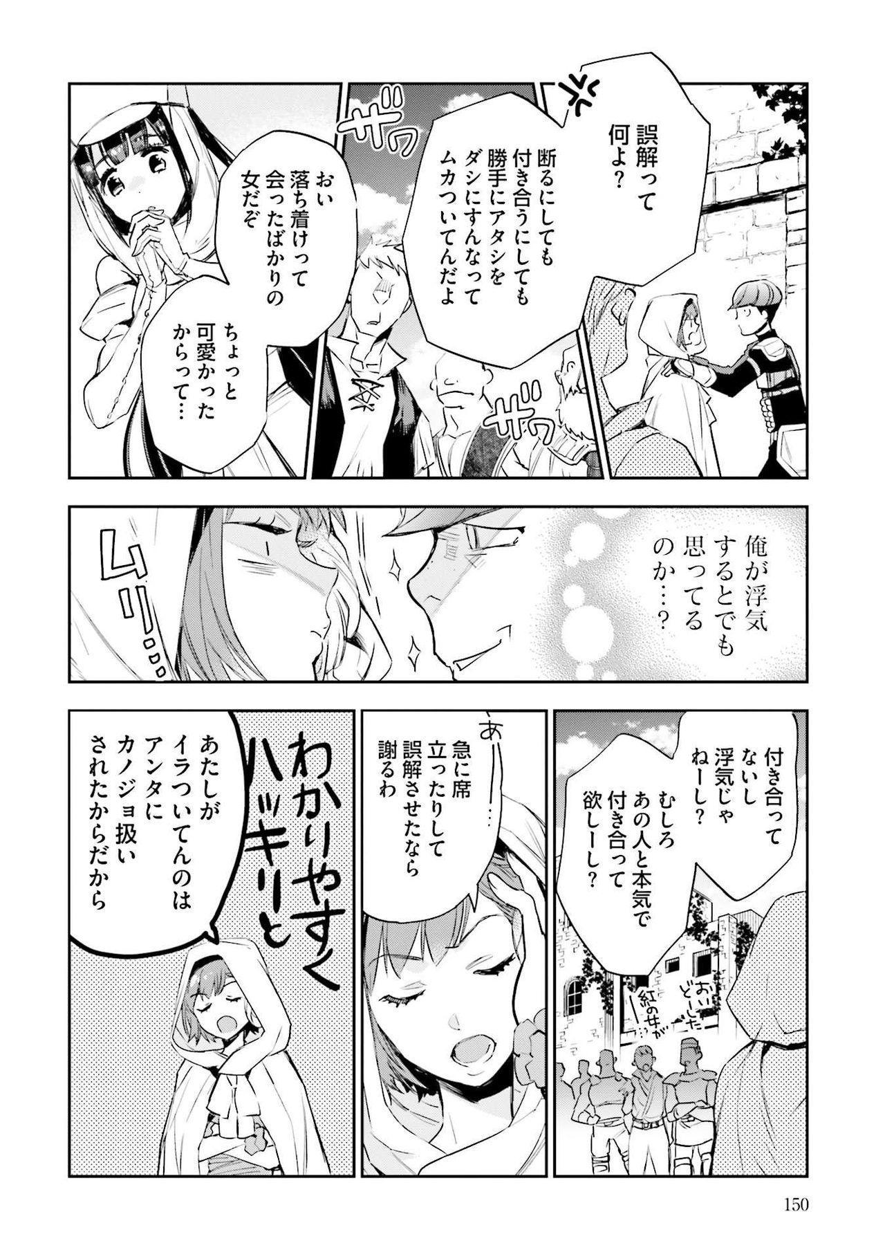 JK Haru wa Isekai de Shoufu ni Natta 1-14 151