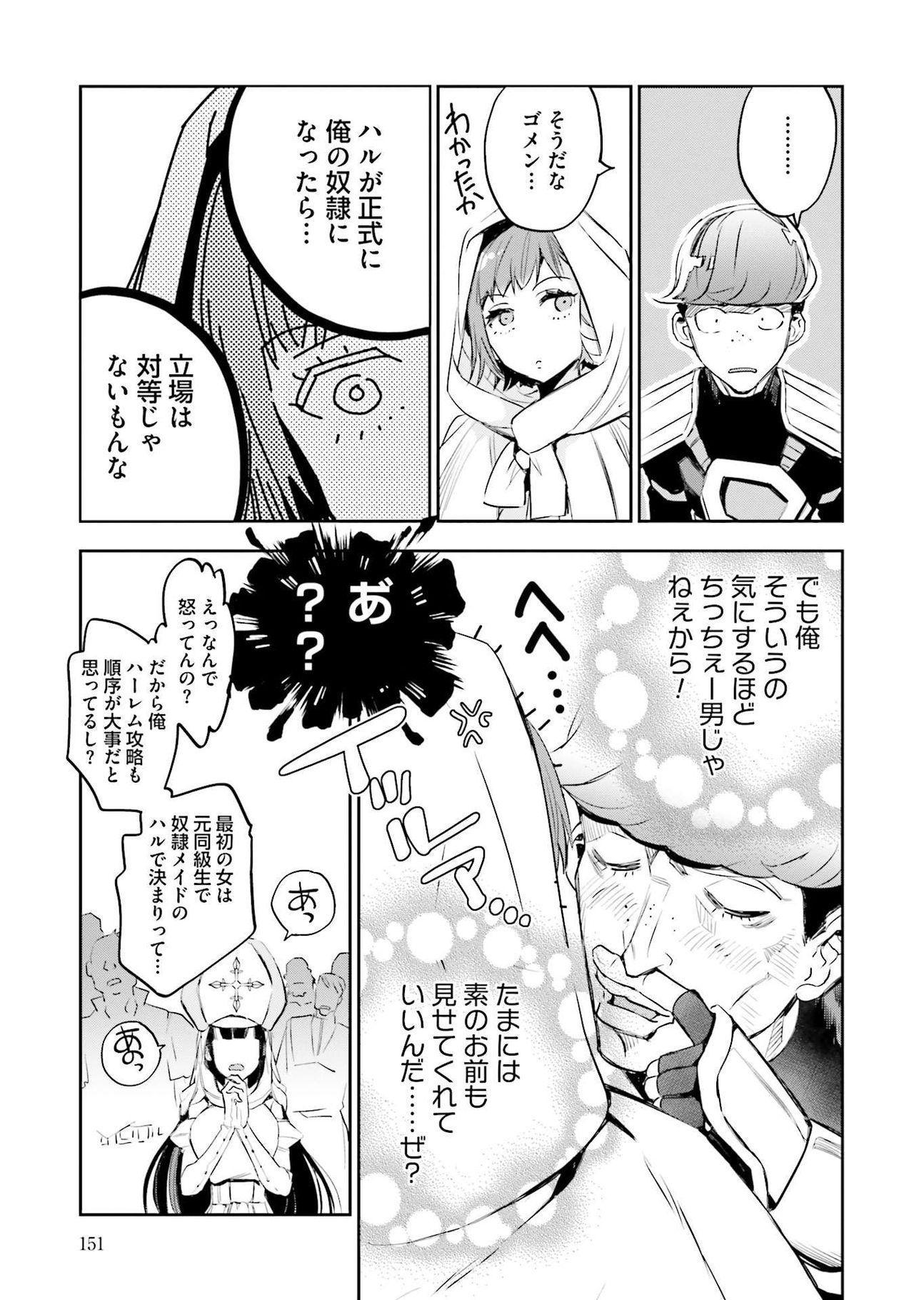 JK Haru wa Isekai de Shoufu ni Natta 1-14 152