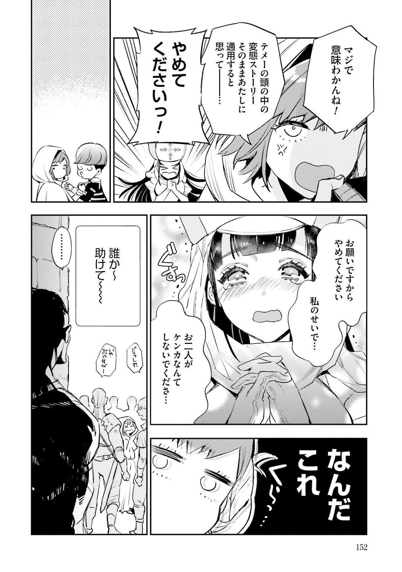 JK Haru wa Isekai de Shoufu ni Natta 1-14 153