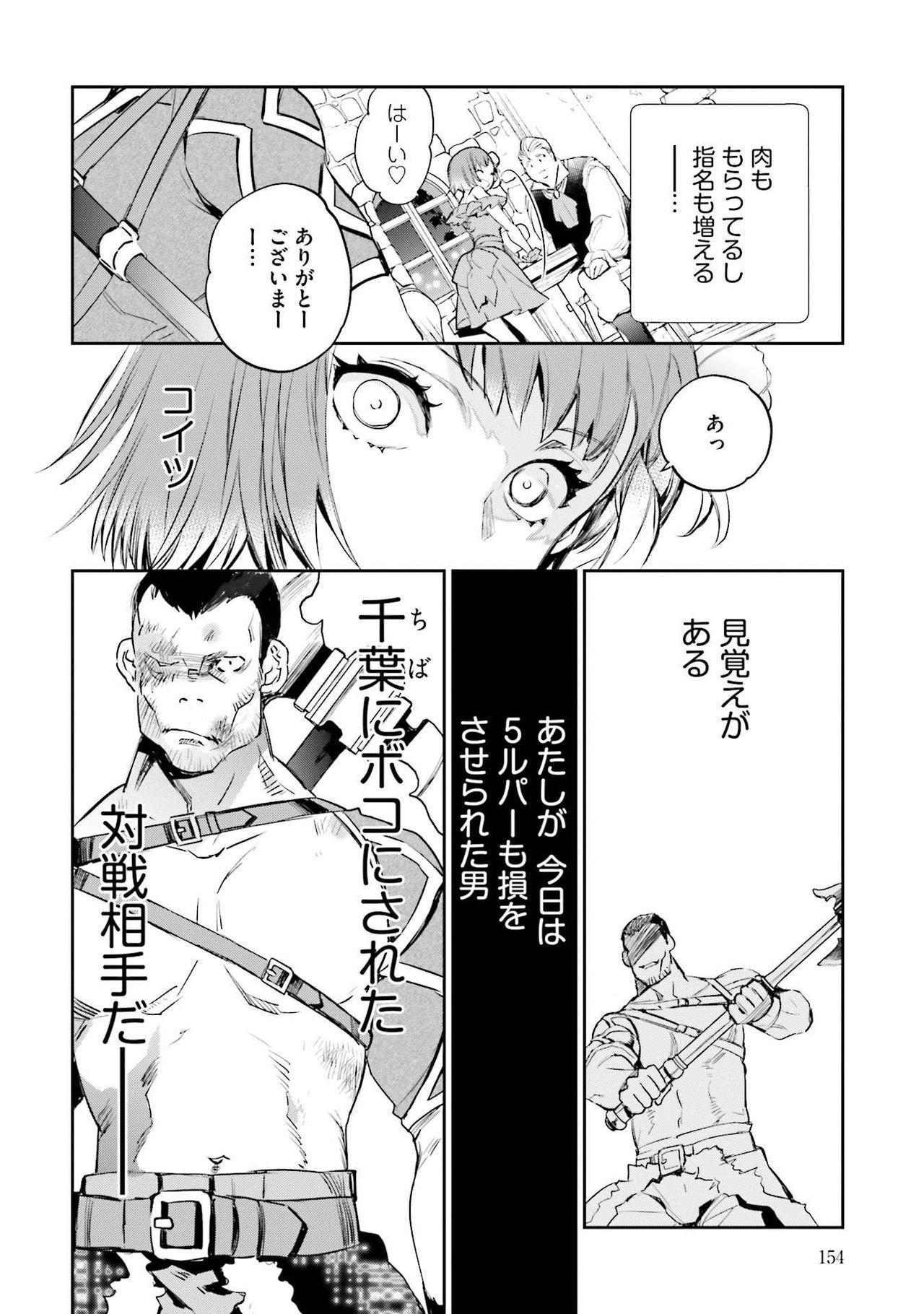 JK Haru wa Isekai de Shoufu ni Natta 1-14 155