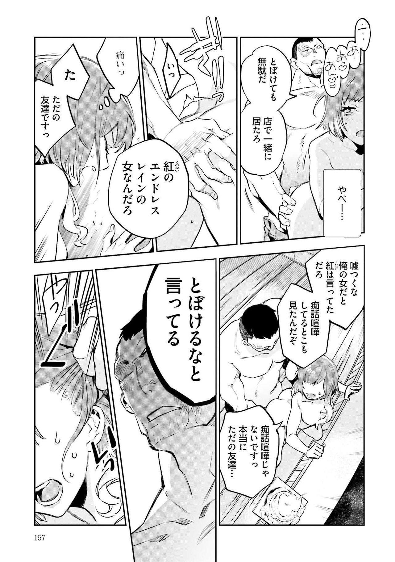 JK Haru wa Isekai de Shoufu ni Natta 1-14 158