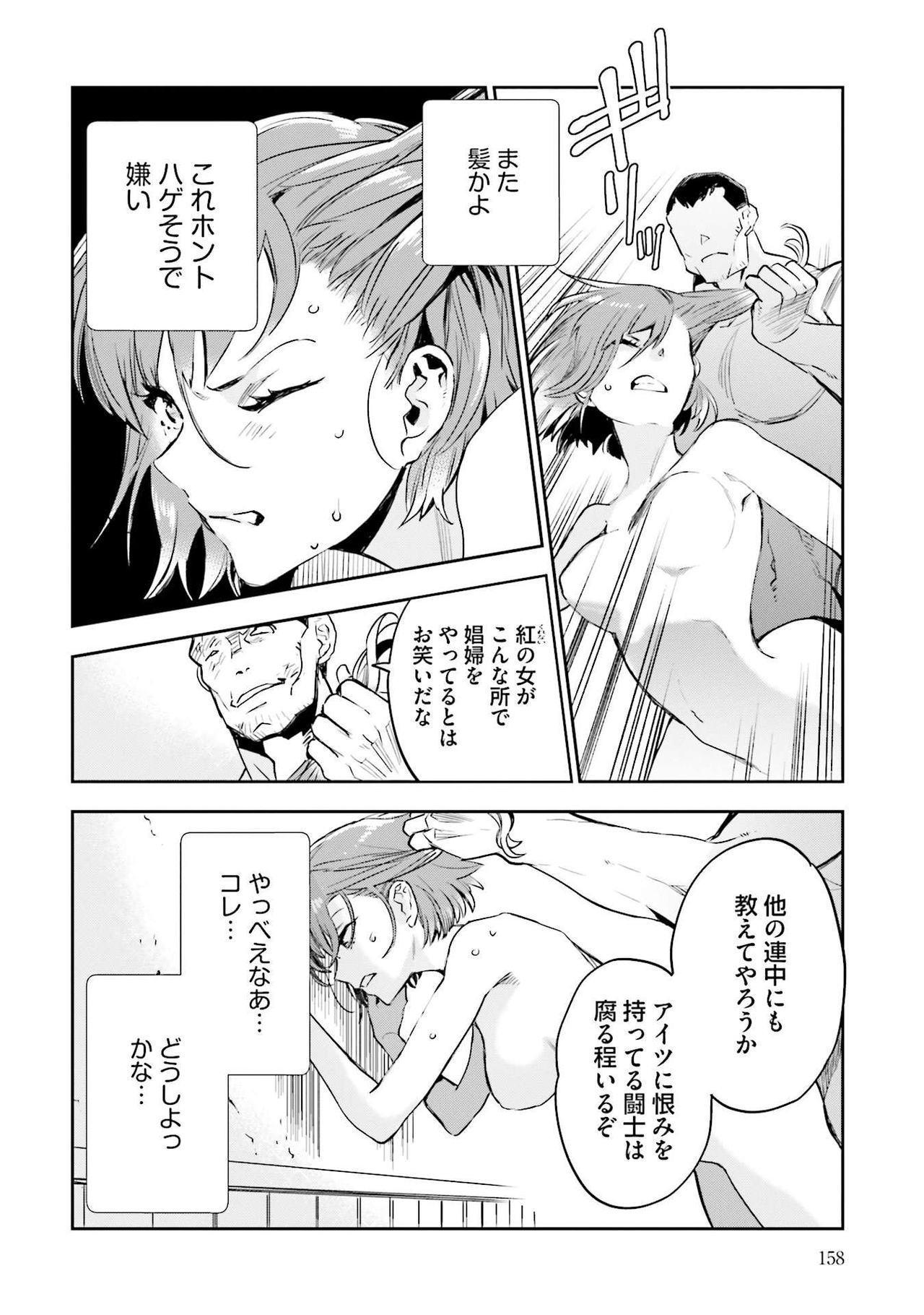 JK Haru wa Isekai de Shoufu ni Natta 1-14 159