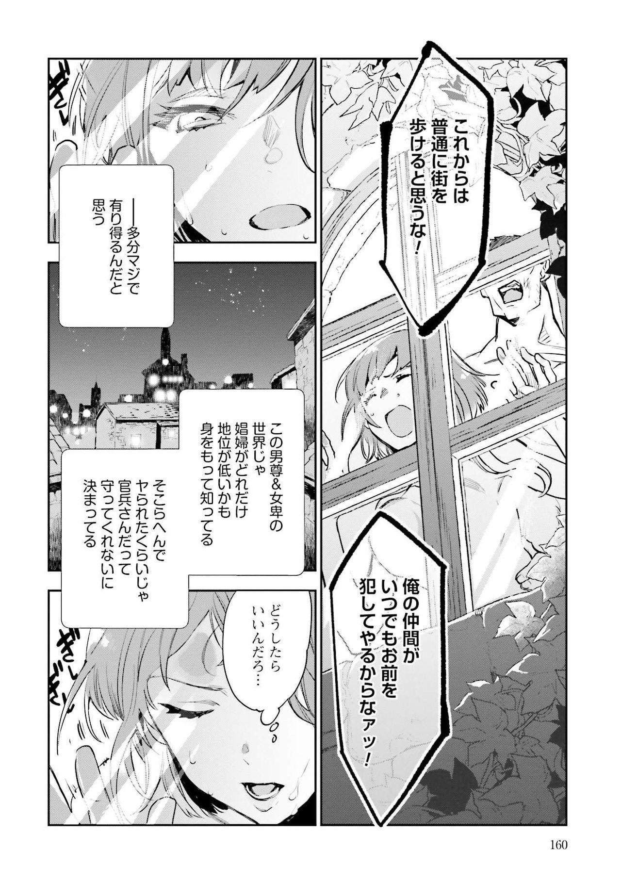 JK Haru wa Isekai de Shoufu ni Natta 1-14 161