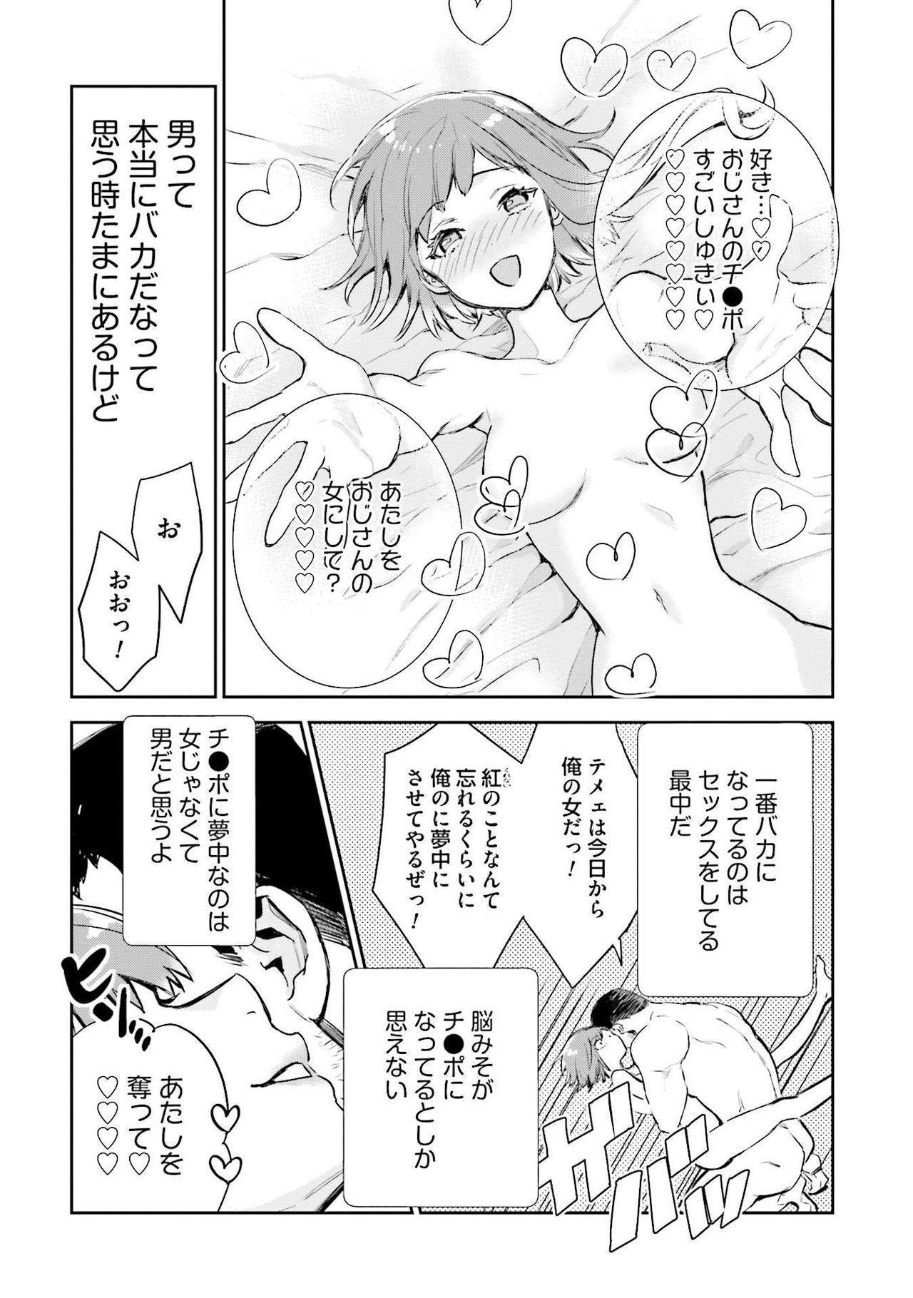 JK Haru wa Isekai de Shoufu ni Natta 1-14 165