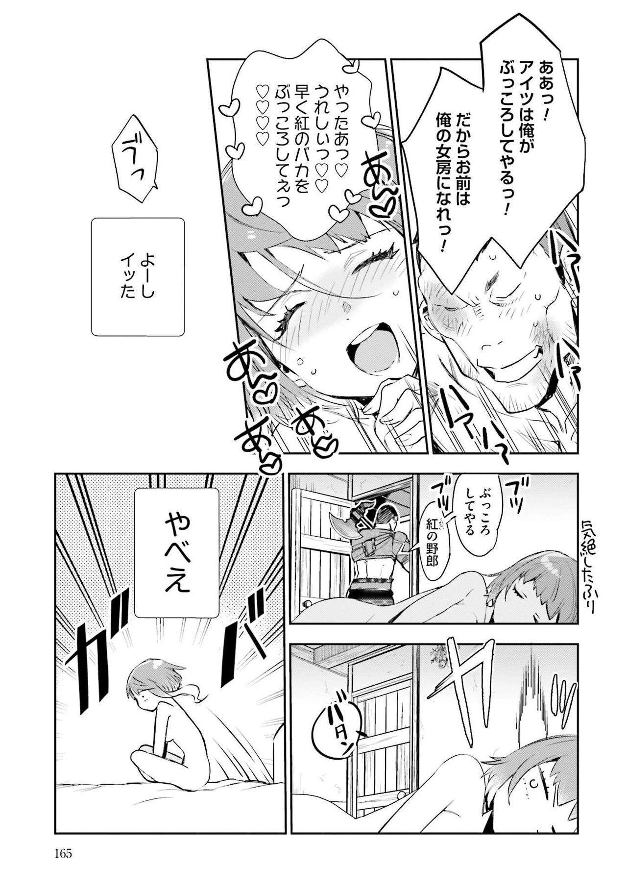 JK Haru wa Isekai de Shoufu ni Natta 1-14 166