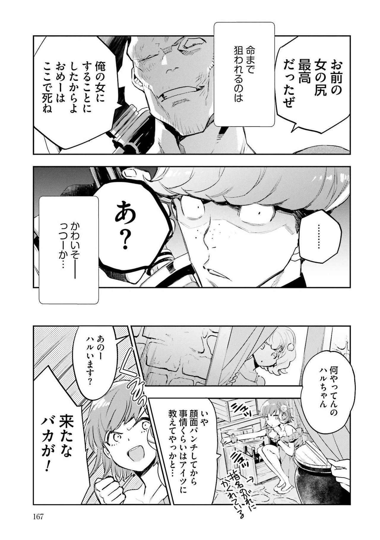 JK Haru wa Isekai de Shoufu ni Natta 1-14 168