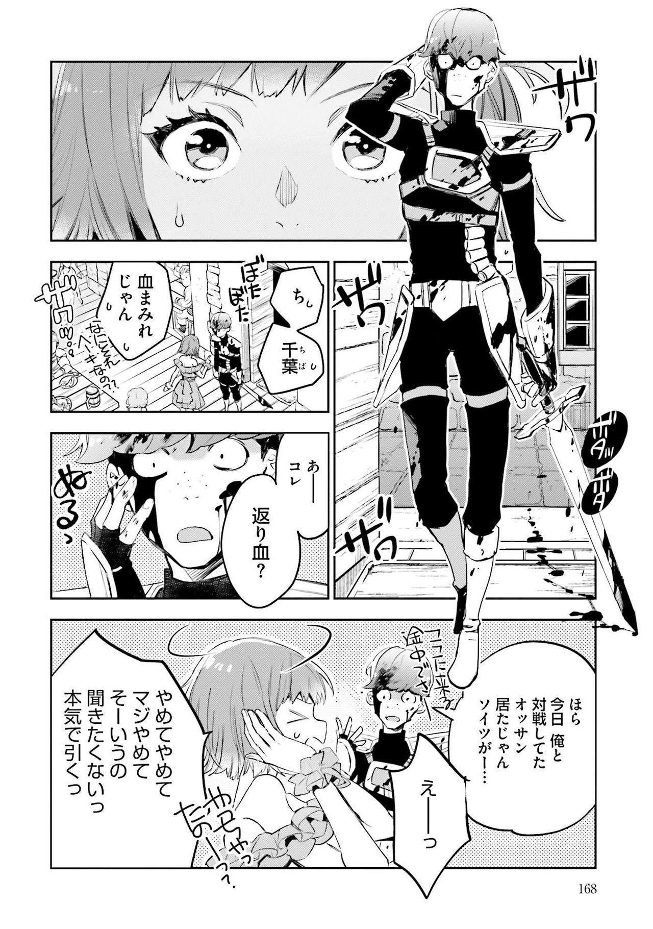 JK Haru wa Isekai de Shoufu ni Natta 1-14 169
