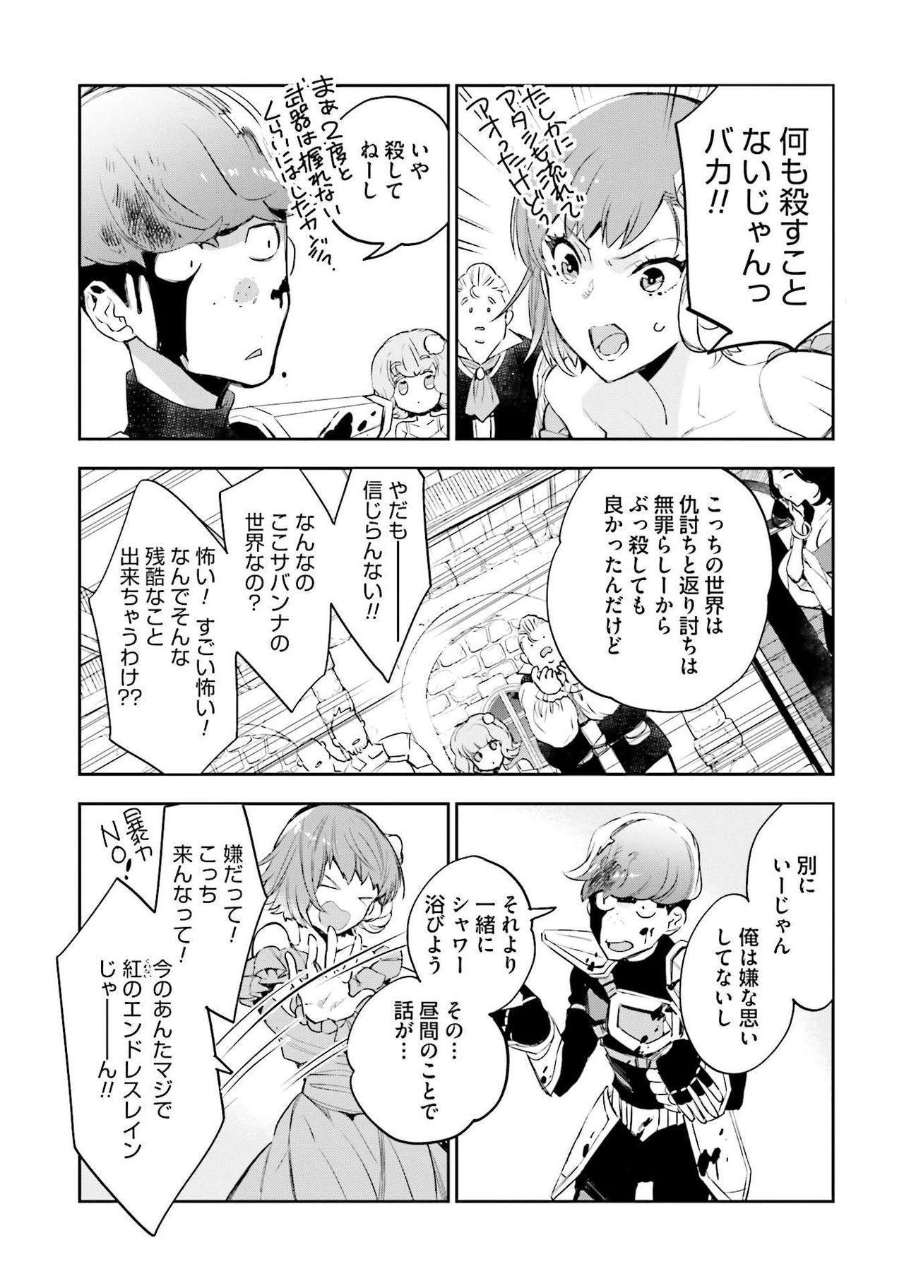 JK Haru wa Isekai de Shoufu ni Natta 1-14 170