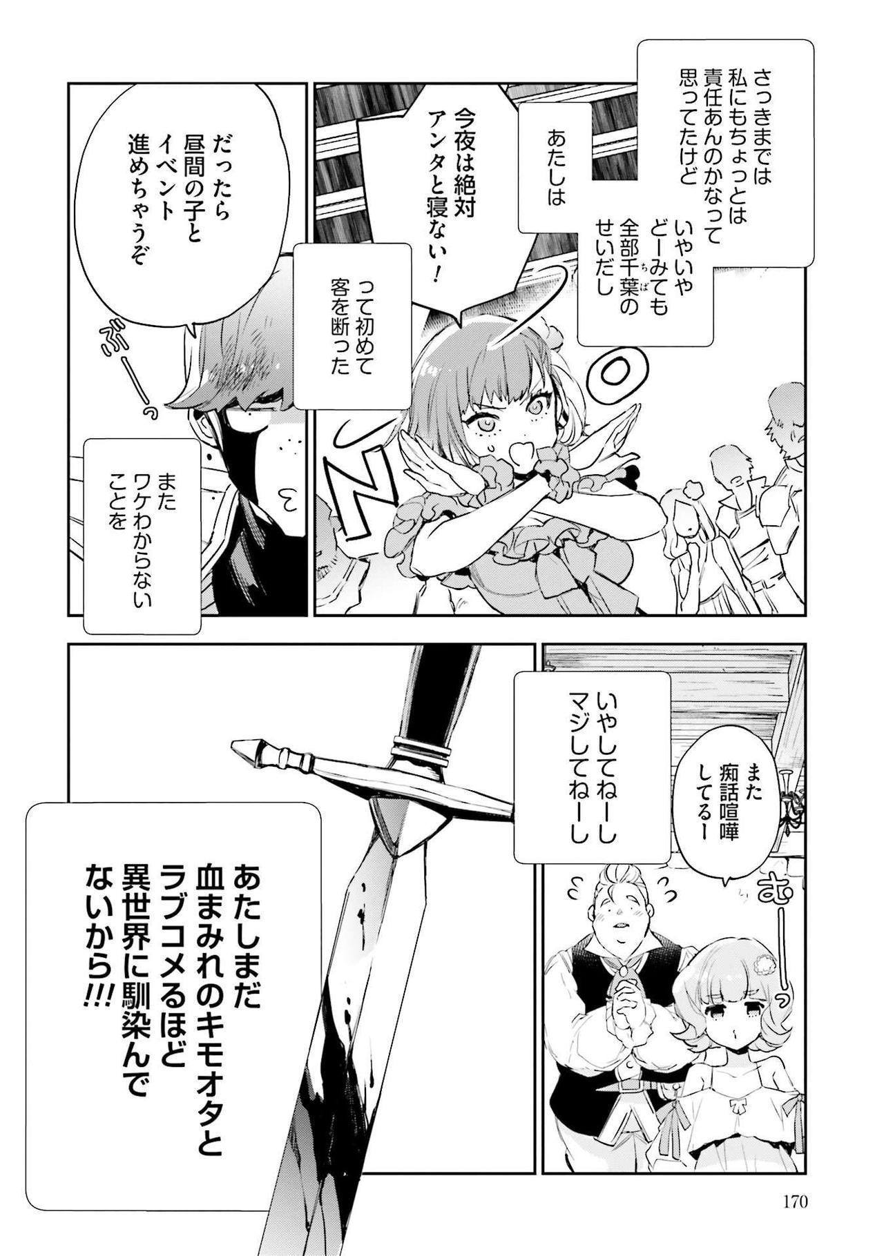 JK Haru wa Isekai de Shoufu ni Natta 1-14 171