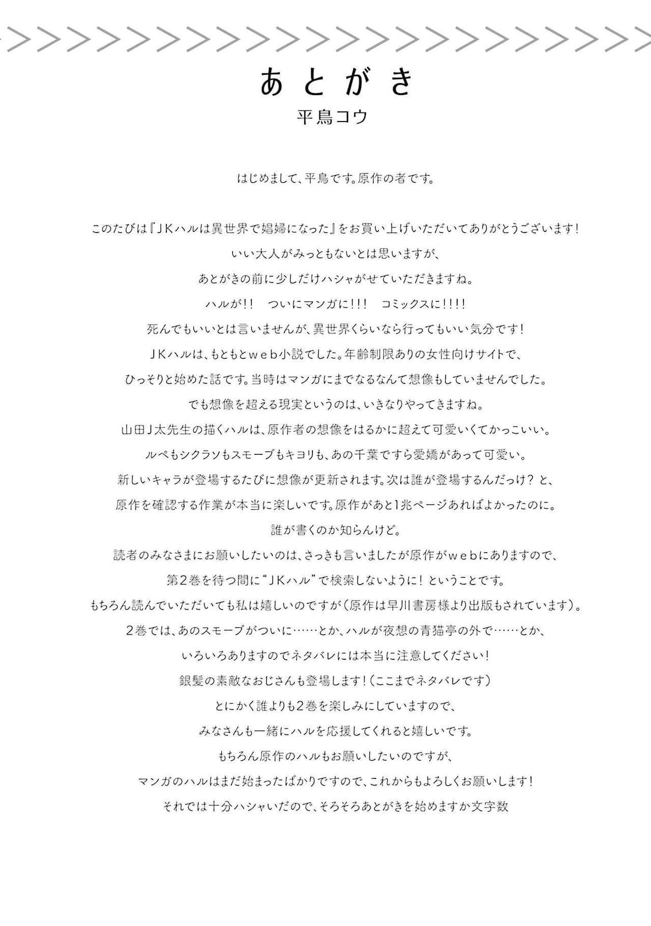 JK Haru wa Isekai de Shoufu ni Natta 1-14 173