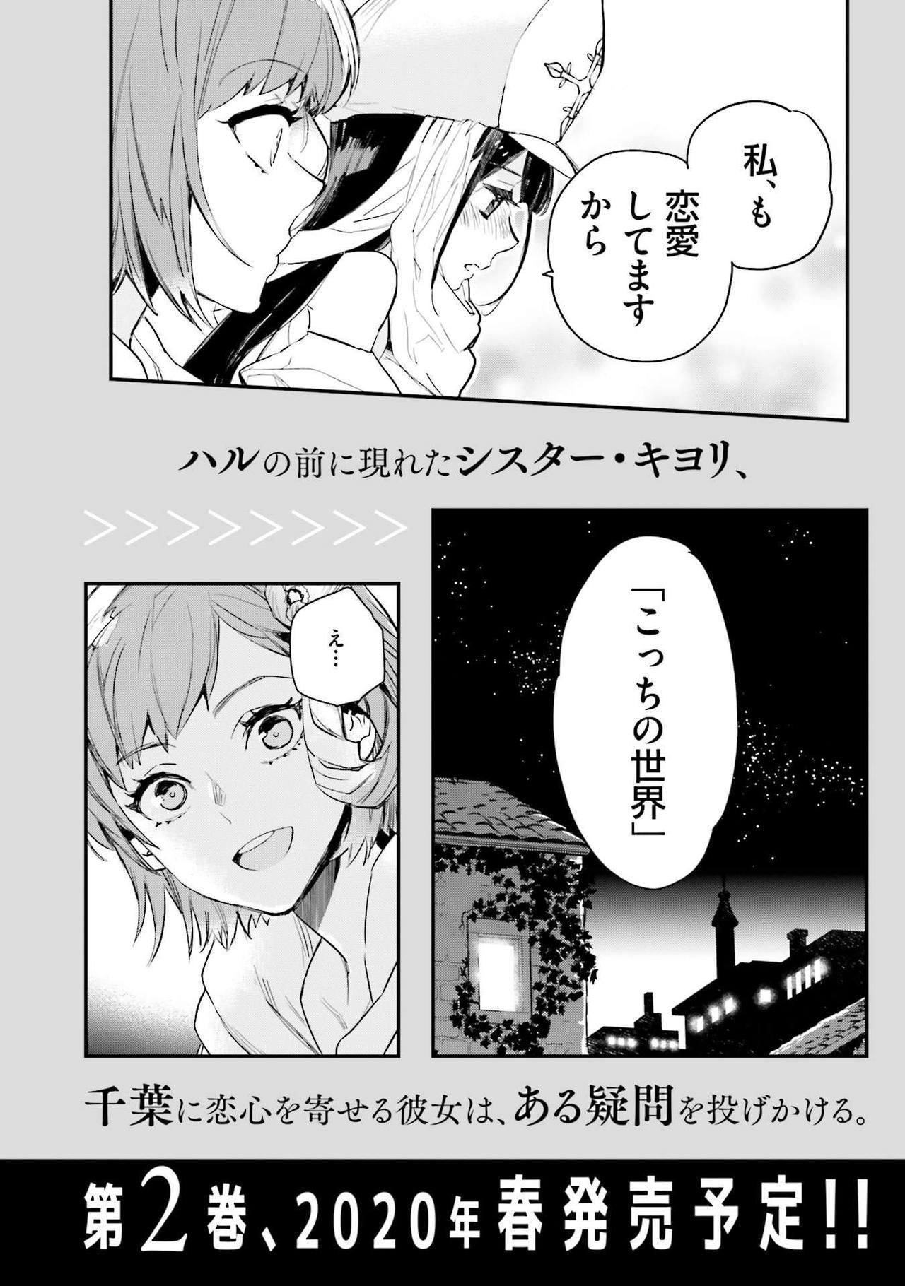 JK Haru wa Isekai de Shoufu ni Natta 1-14 175