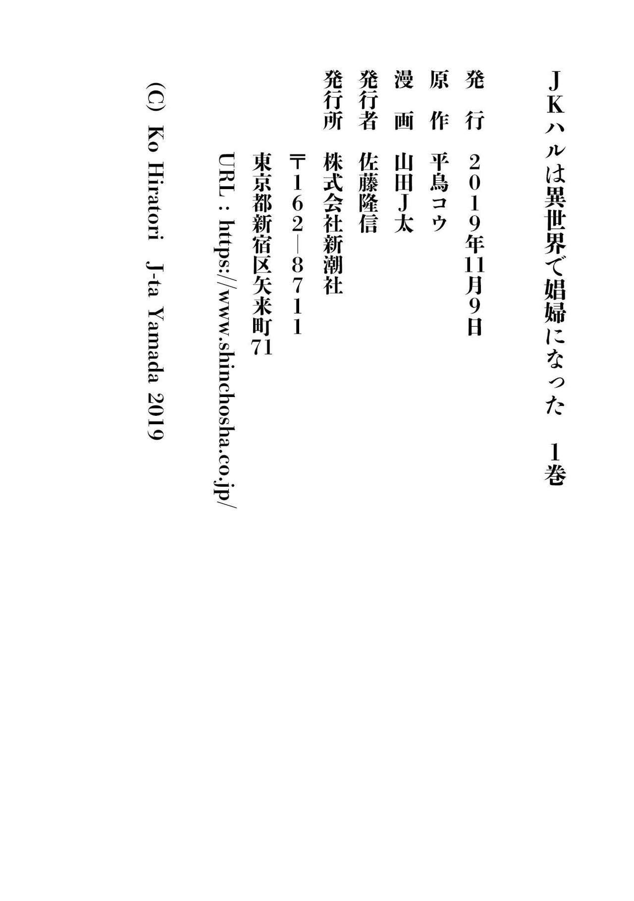 JK Haru wa Isekai de Shoufu ni Natta 1-14 181